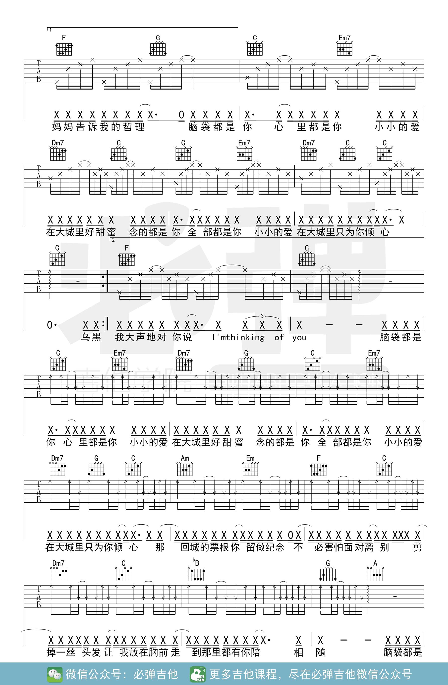 王力宏《大城小爱》吉他谱-2
