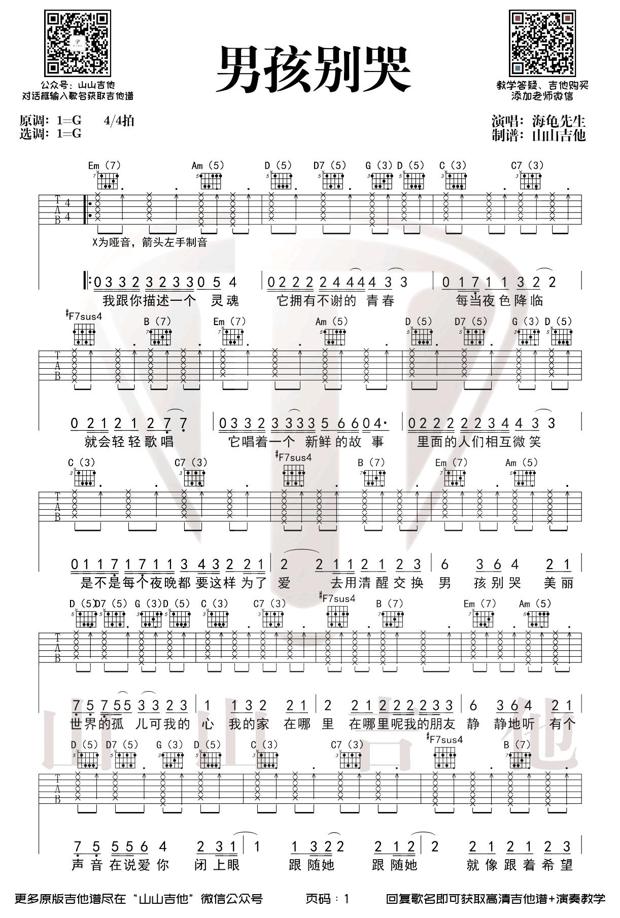 海龟先生《男孩别哭》吉他谱-1