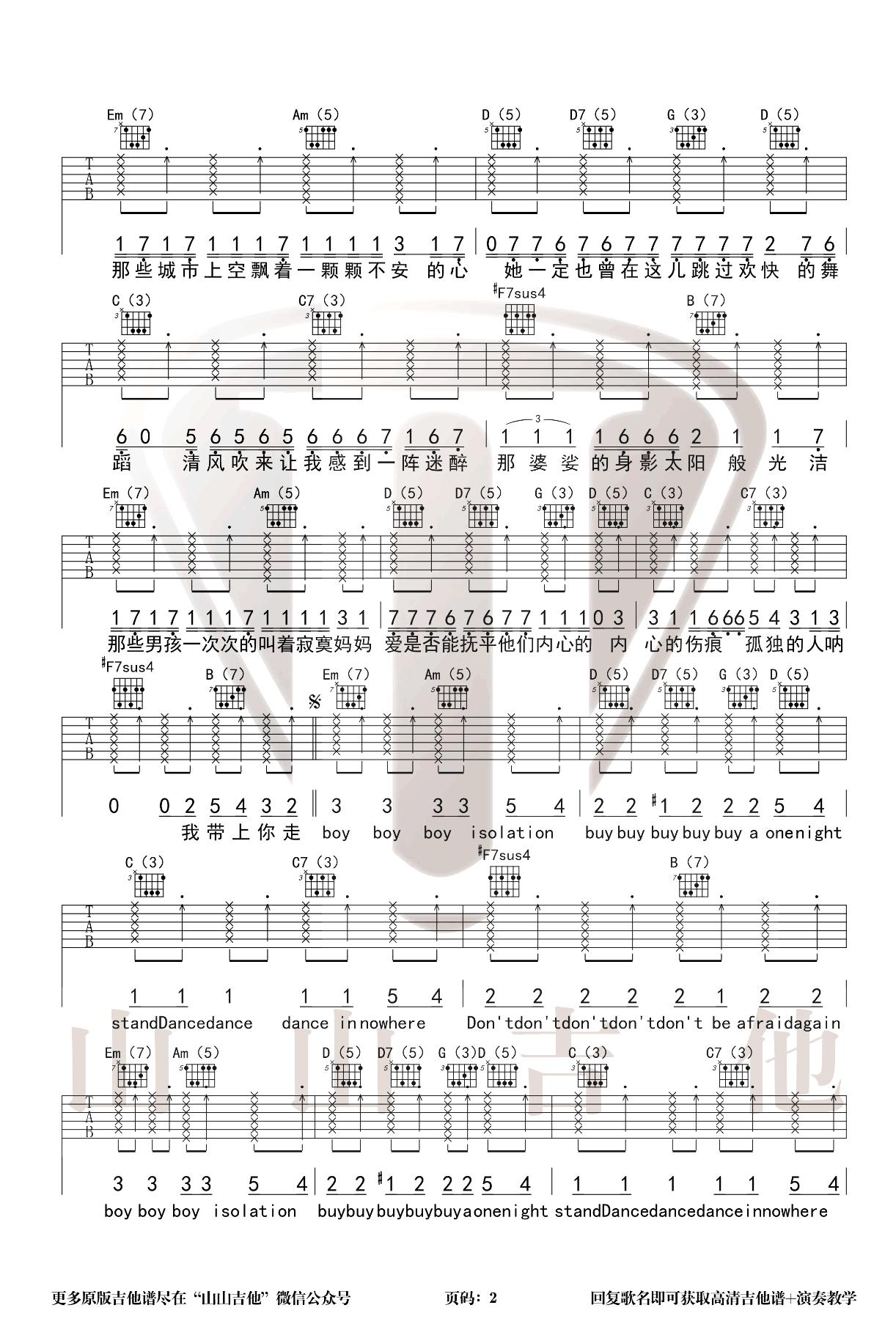 海龟先生《男孩别哭》吉他谱-2