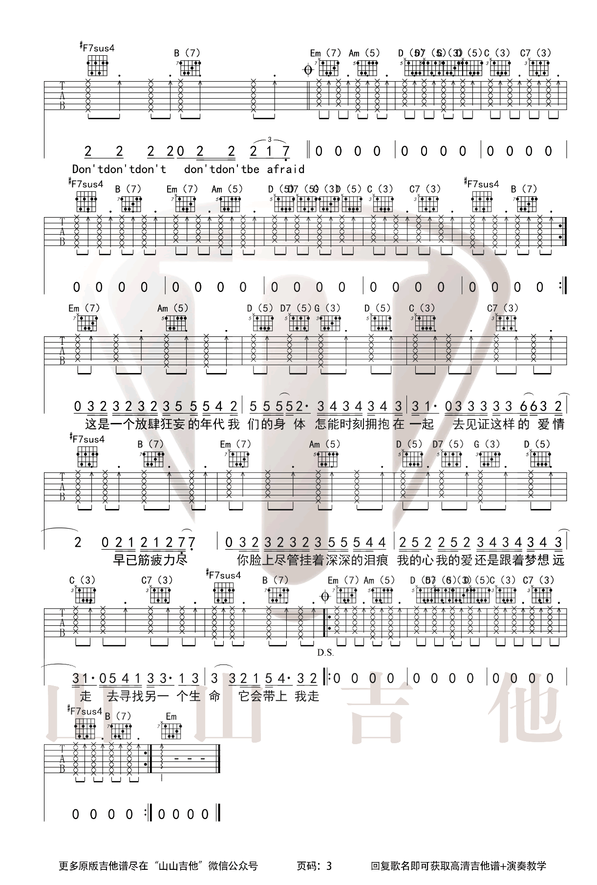 海龟先生《男孩别哭》吉他谱-3