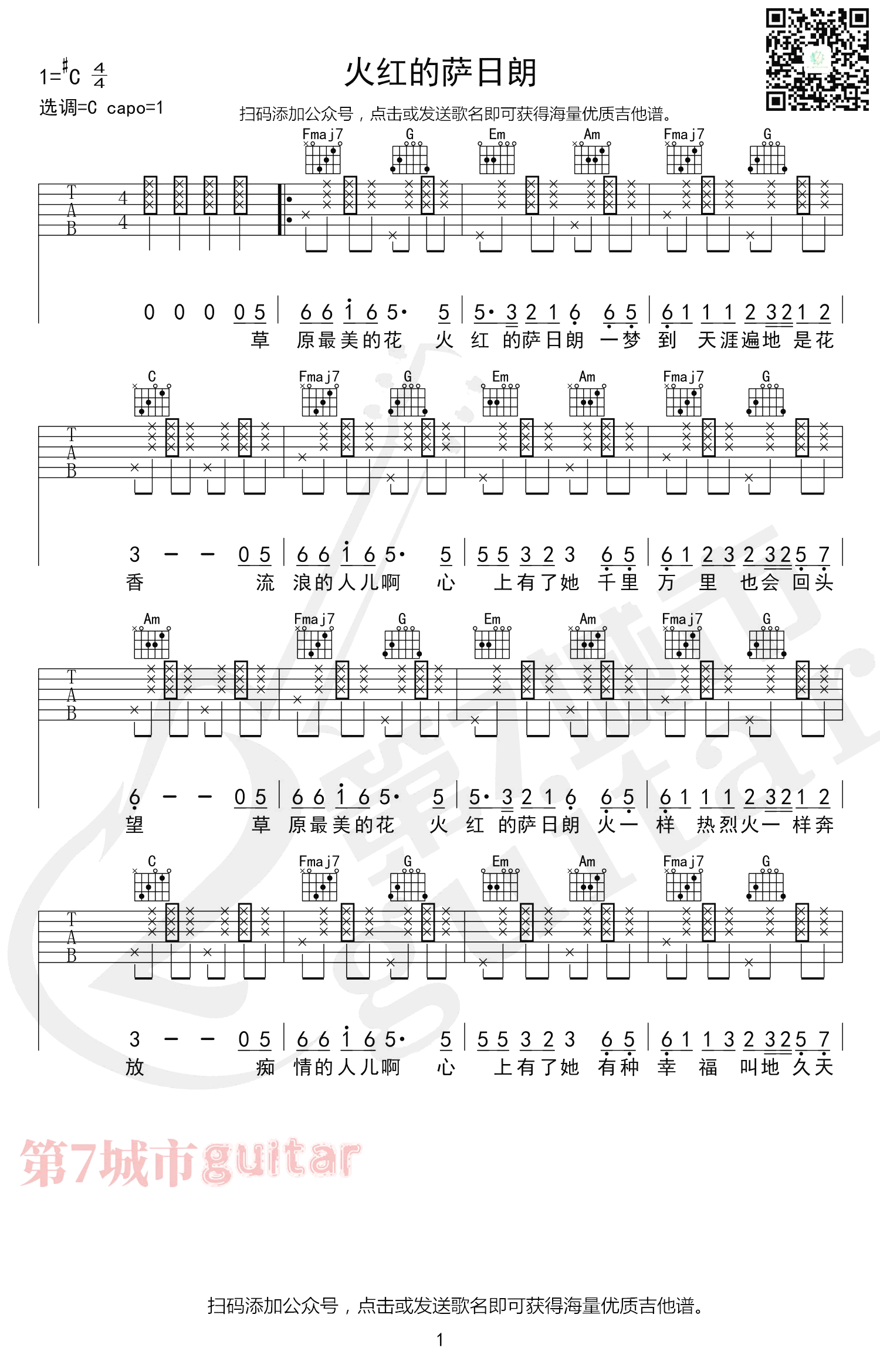 要不要买菜《火红的萨日朗》吉他谱简单版-1