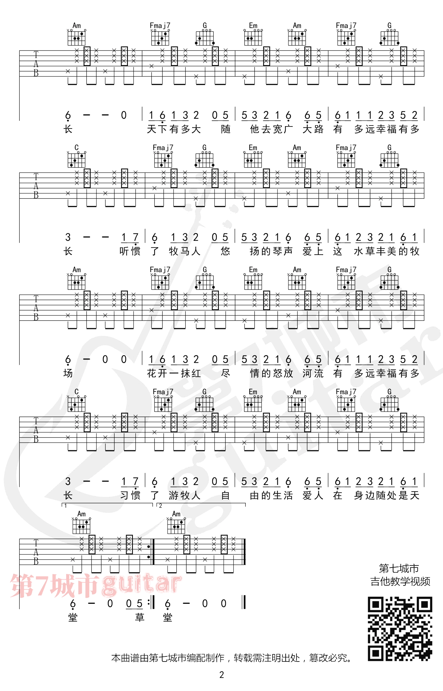 要不要买菜《火红的萨日朗》吉他谱简单版-2