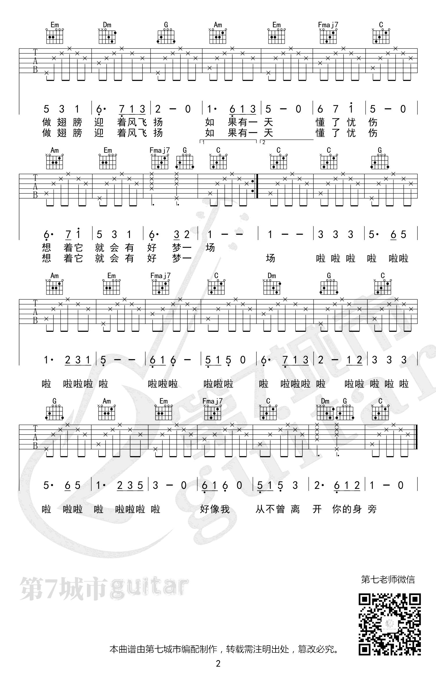 萱草花吉他谱 你好李焕英插曲-2