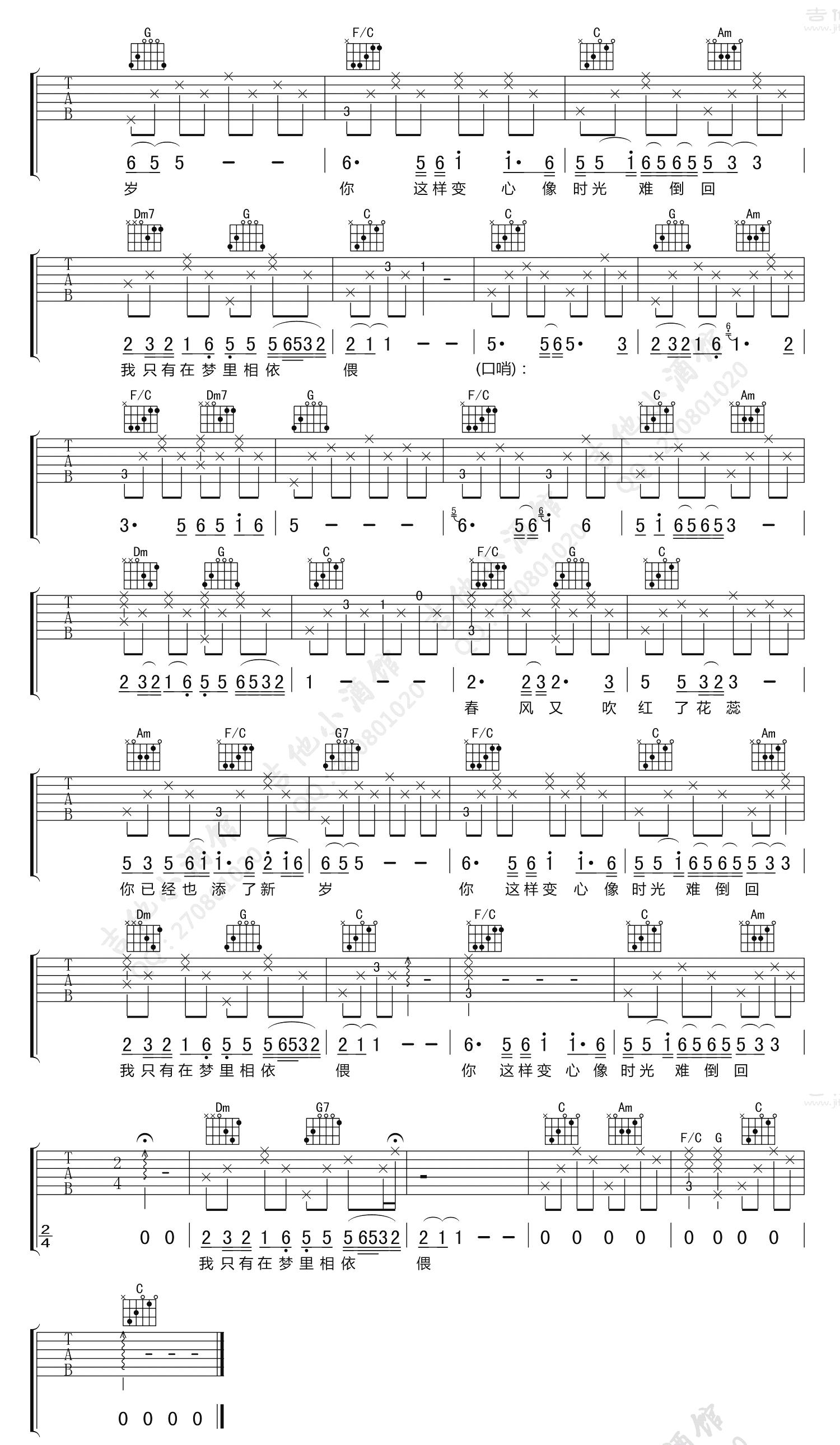 好妹妹乐队-往事只能回味吉他谱-2