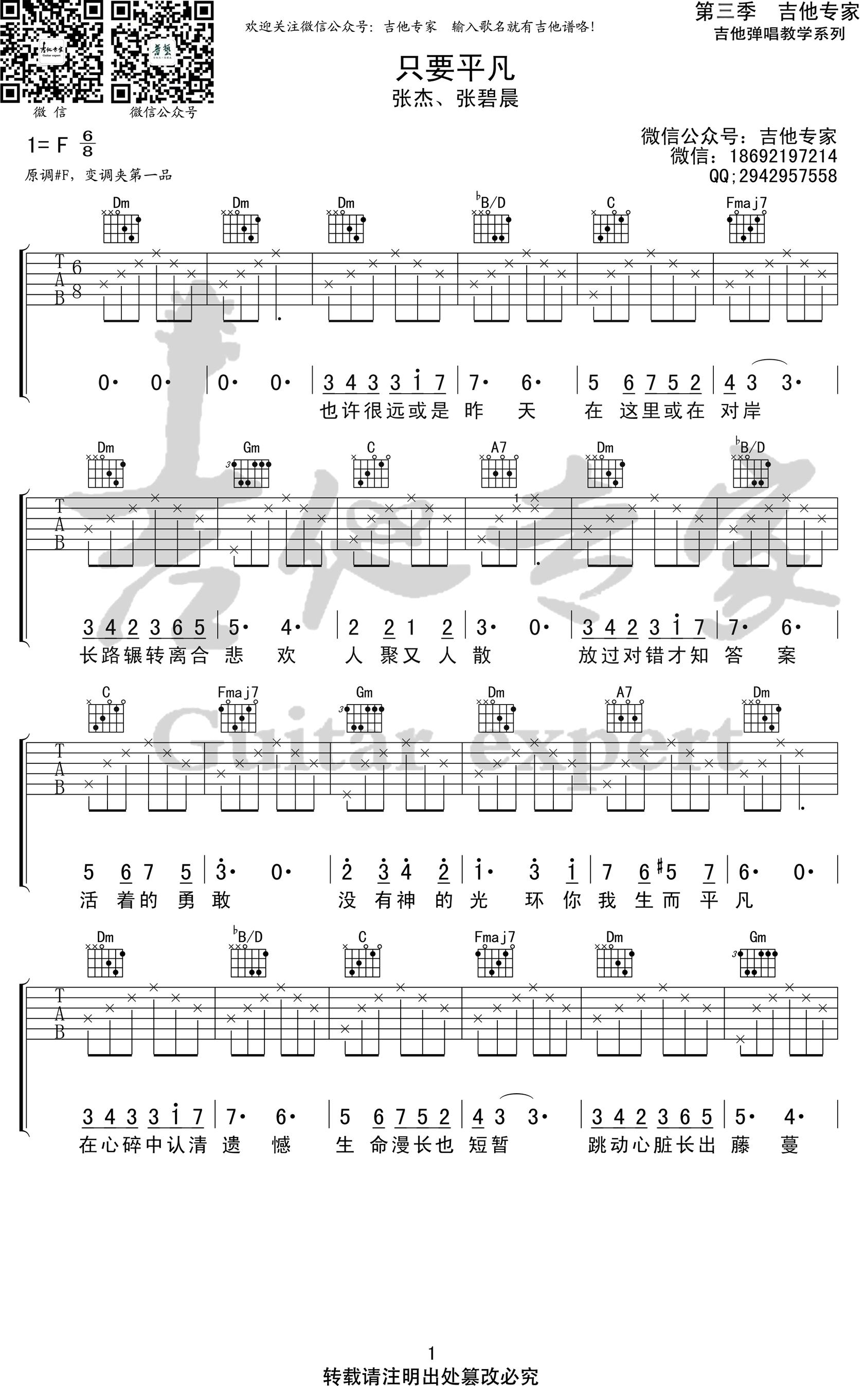 张杰张碧晨-只要平凡吉他谱-1