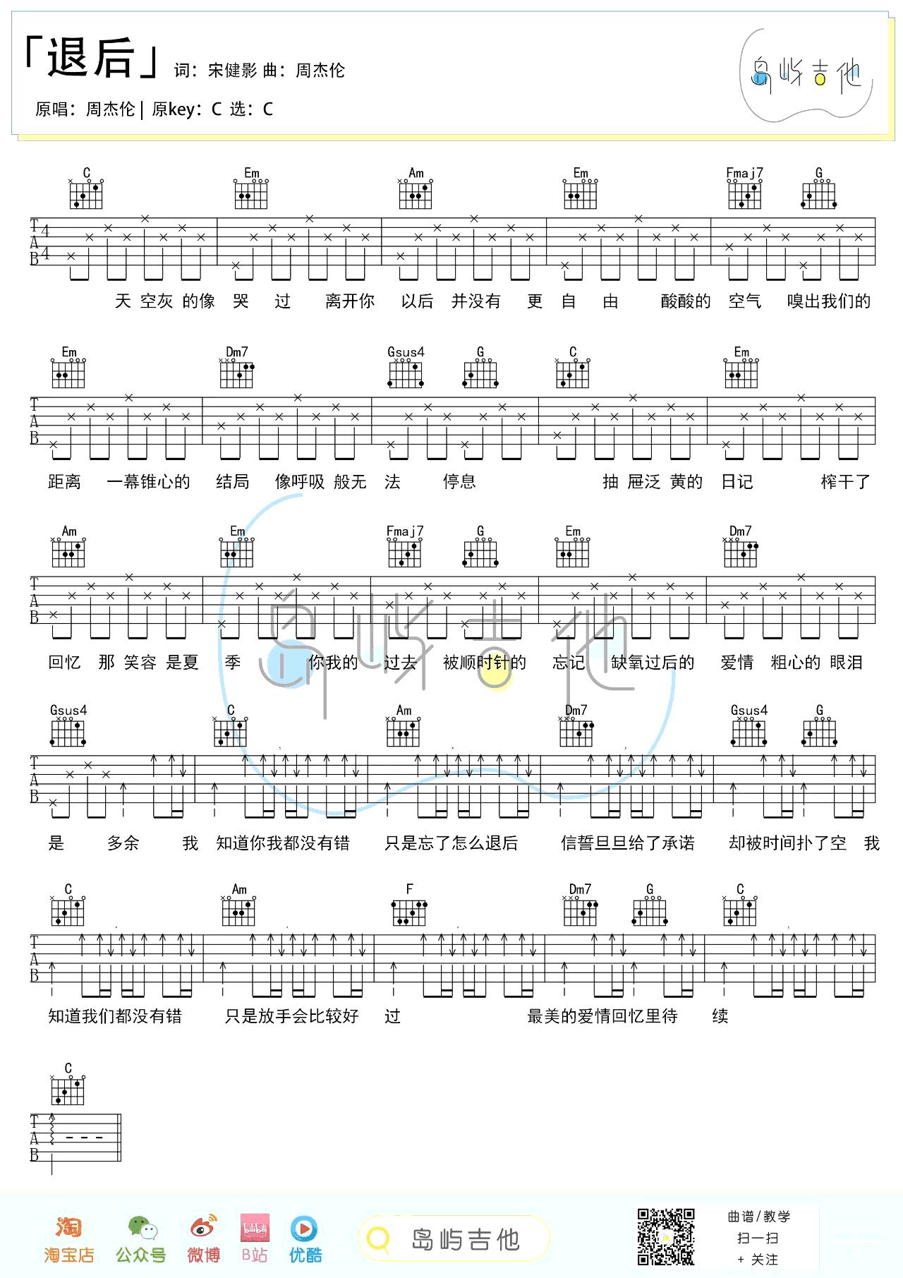 周杰伦《退后》吉他谱 弹唱教学-1