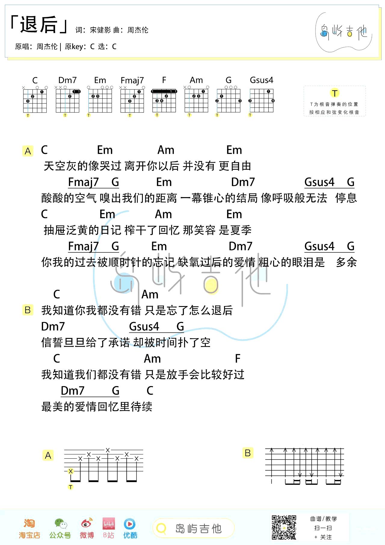 周杰伦《退后》吉他谱 弹唱教学-2