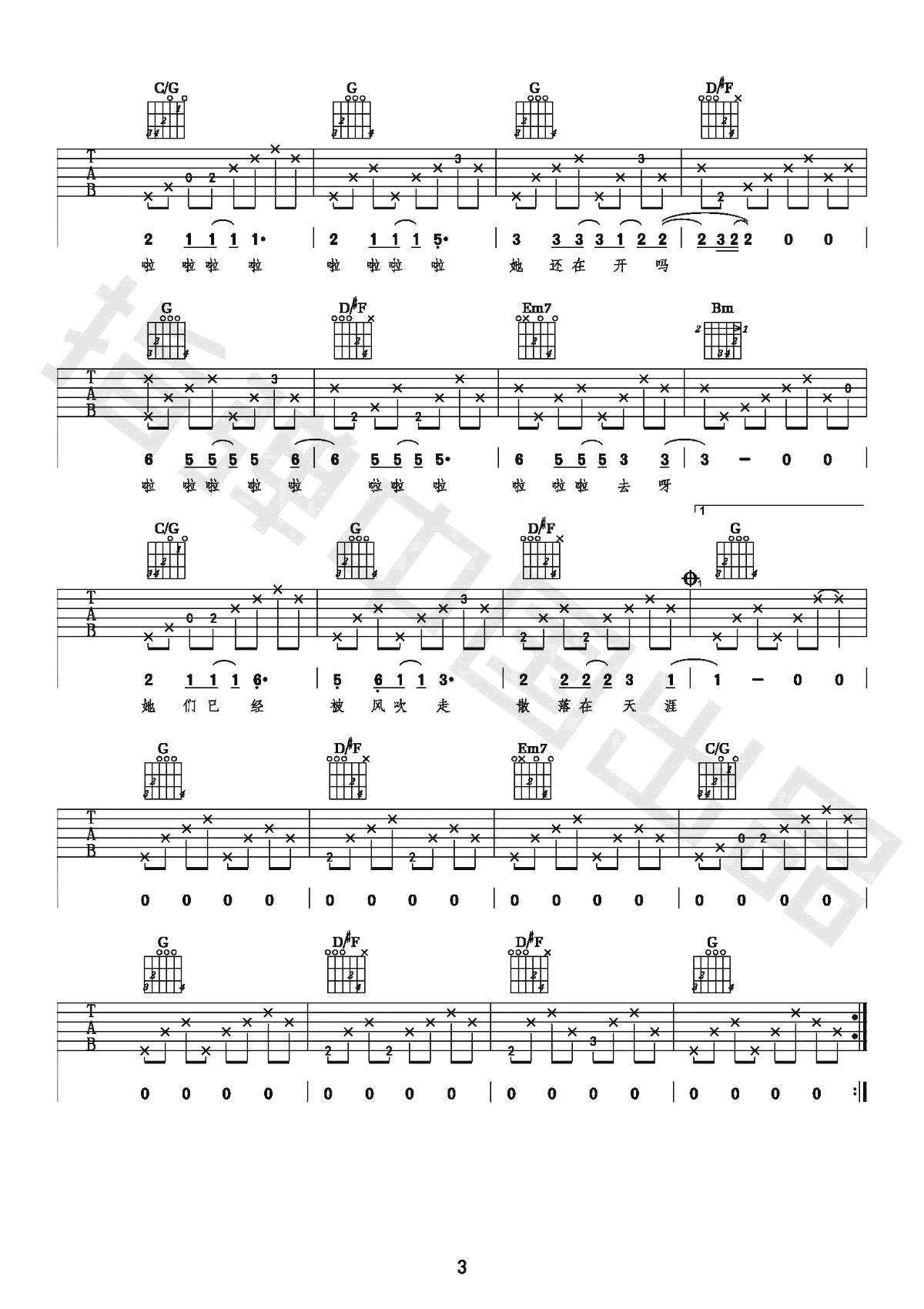 朴树《那些花儿》吉他谱-弹唱教学视频-3