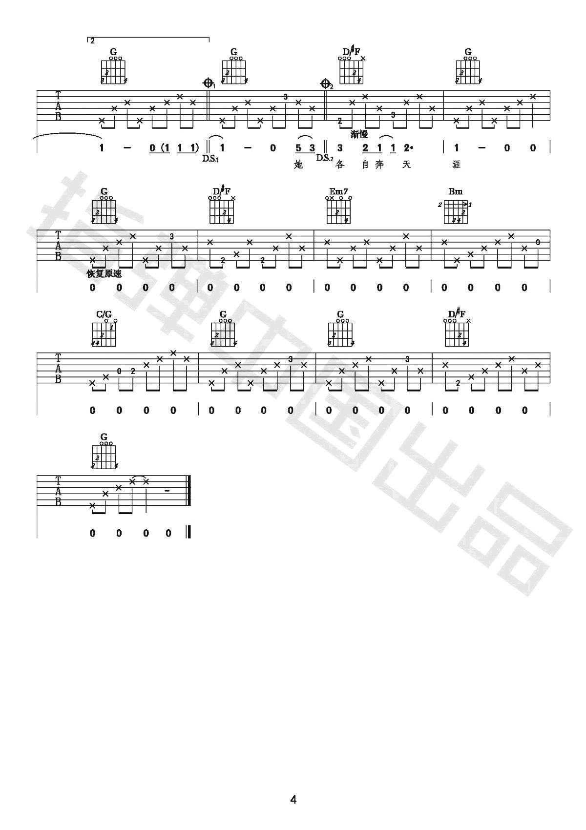 朴树《那些花儿》吉他谱-弹唱教学视频-4