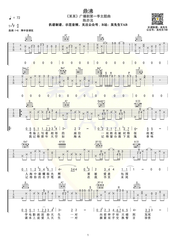 陈亦洺-鼎沸吉他谱-1