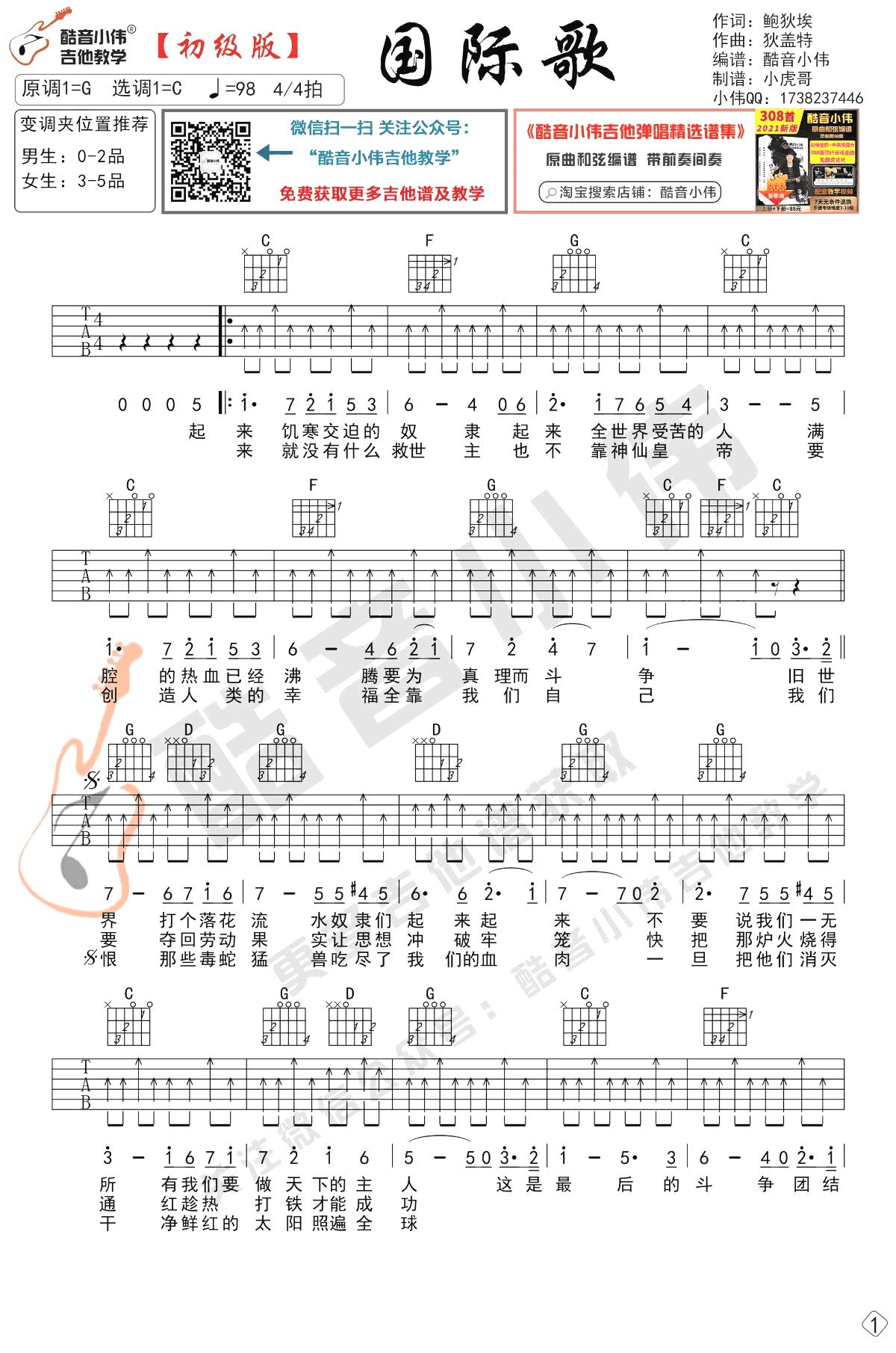 国际歌吉他谱-C调简单版-1