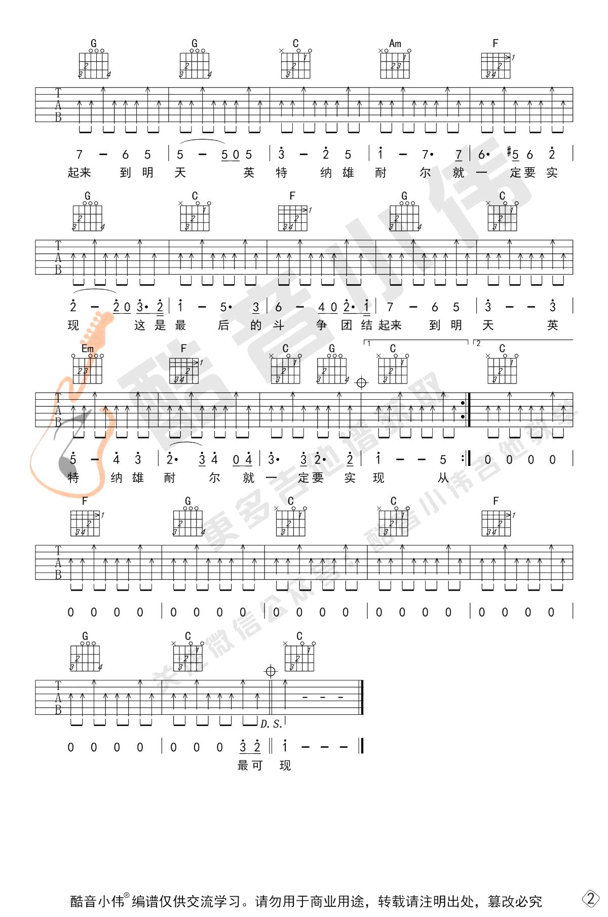 国际歌吉他谱-C调简单版-2