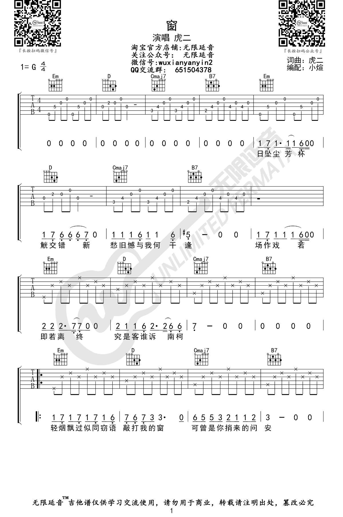虎二-窗吉他谱-抖音热门歌曲-1