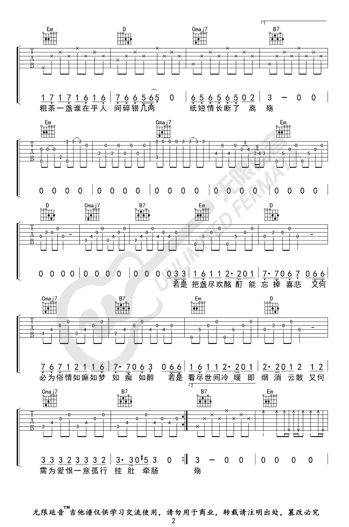 虎二-窗吉他谱-抖音热门歌曲-2