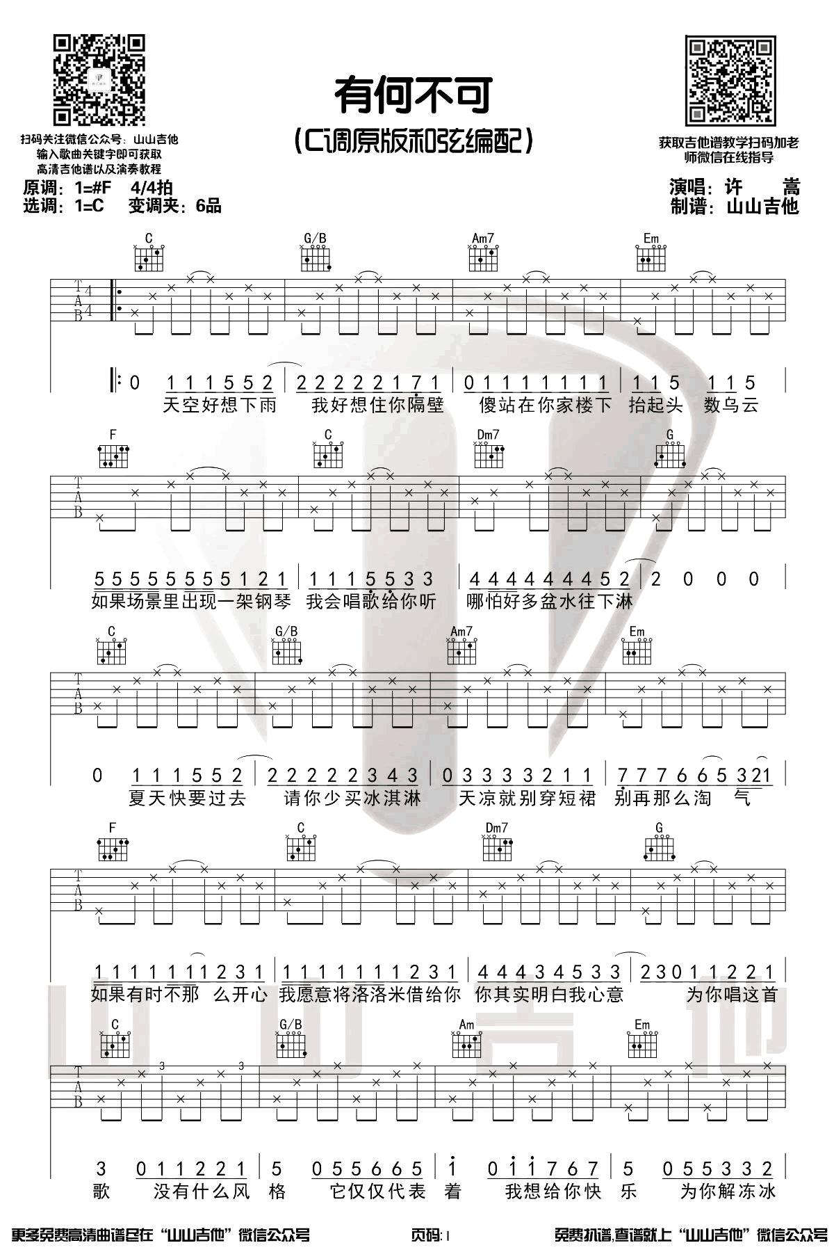 有何不可吉他谱-许嵩吉他弹唱-1