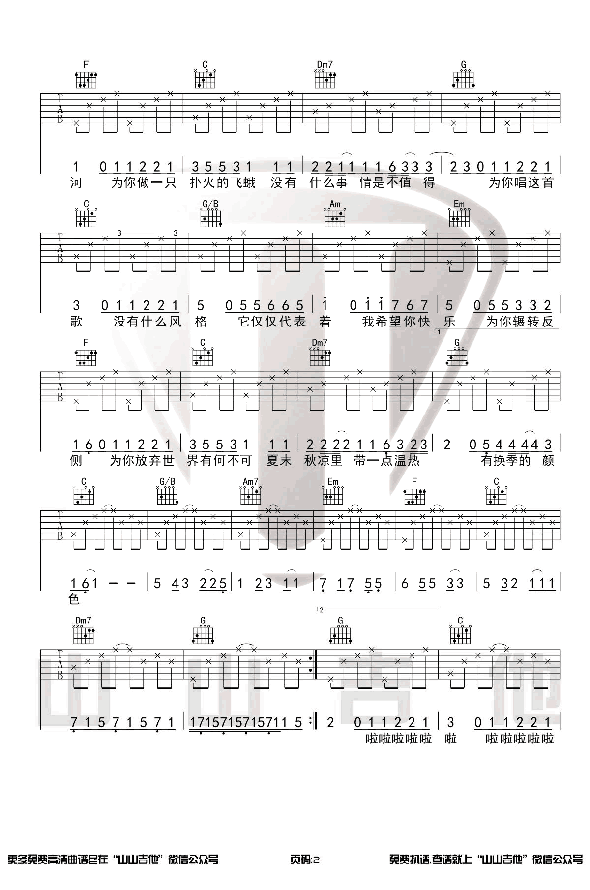 有何不可吉他谱-许嵩吉他弹唱-2