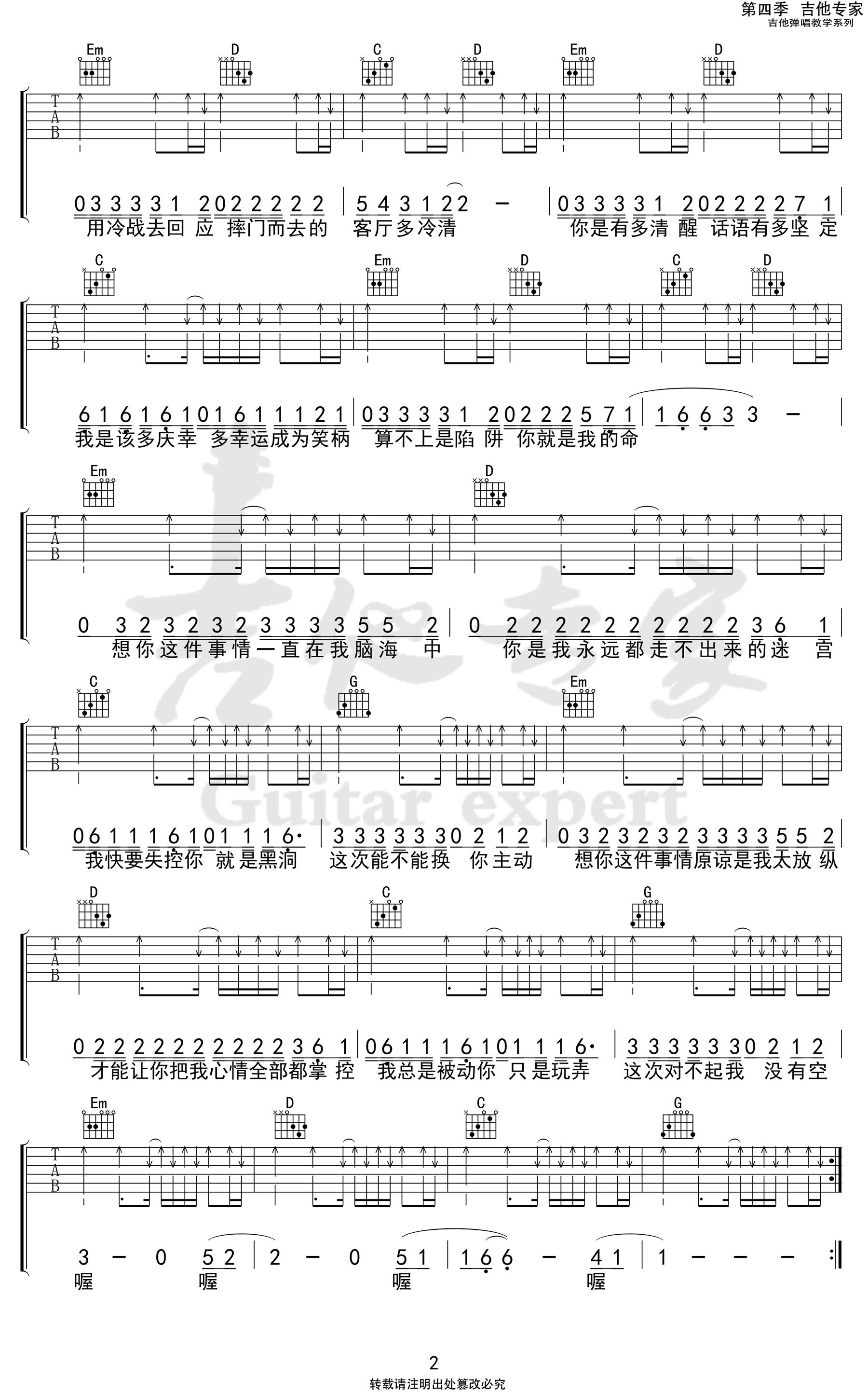 许佳豪-想你这件事吉他谱-2