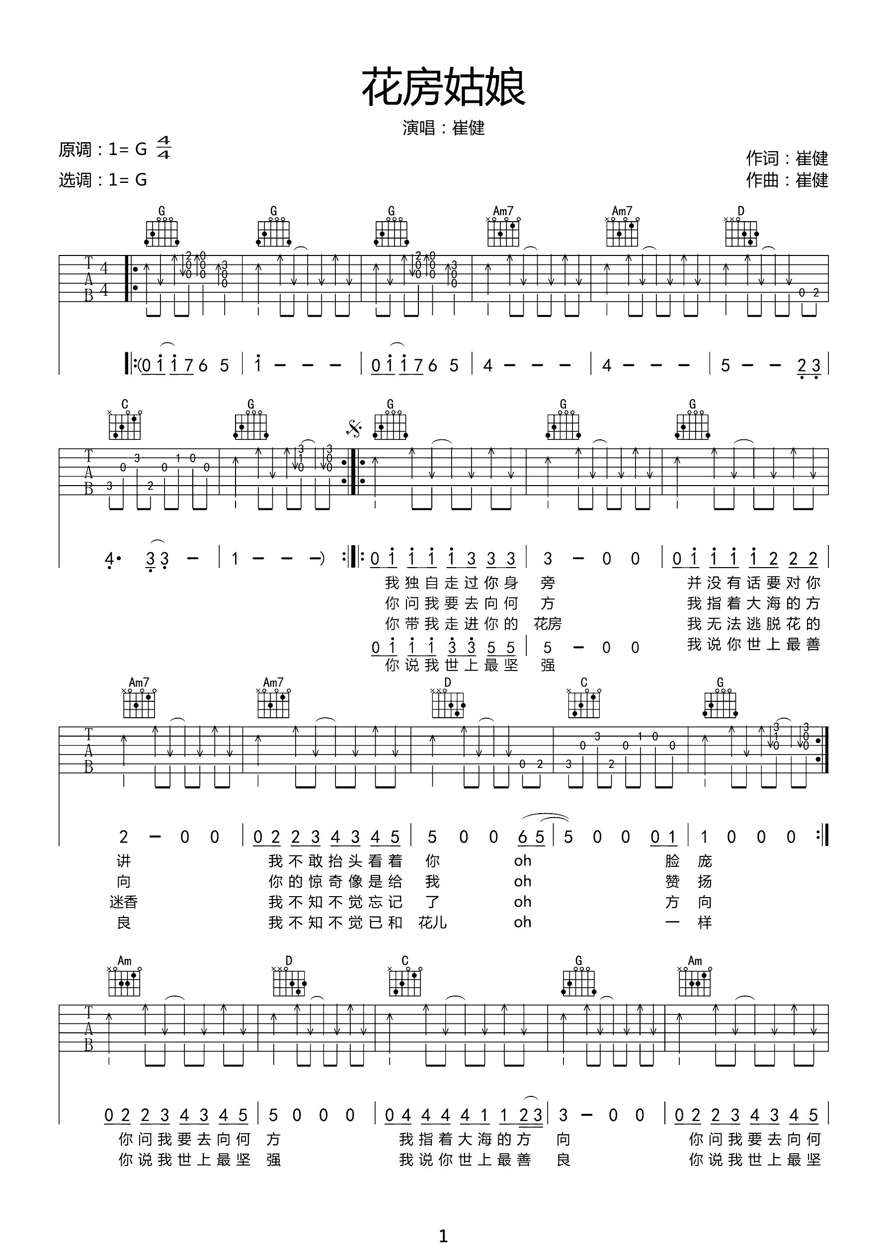 崔健-花房姑娘吉他谱-1