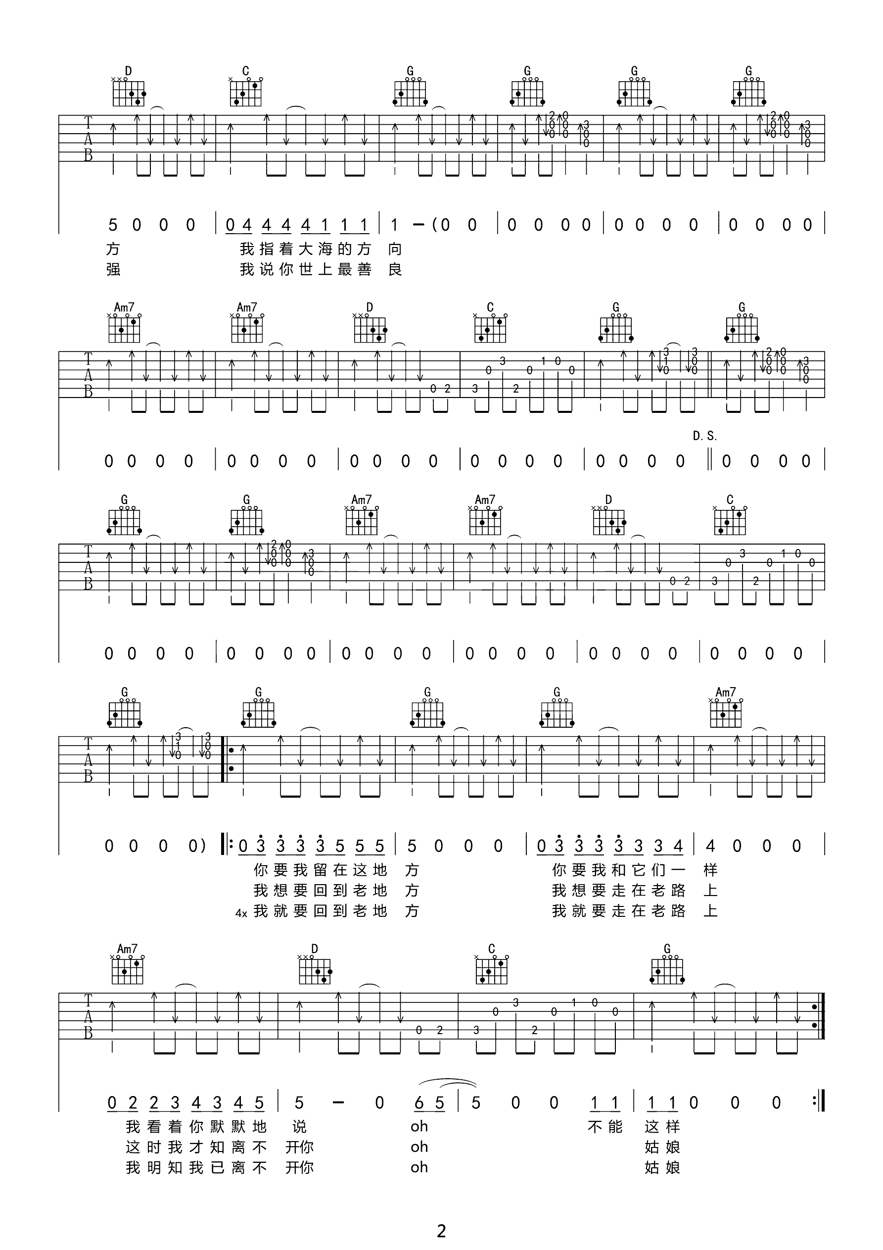 崔健-花房姑娘吉他谱-2