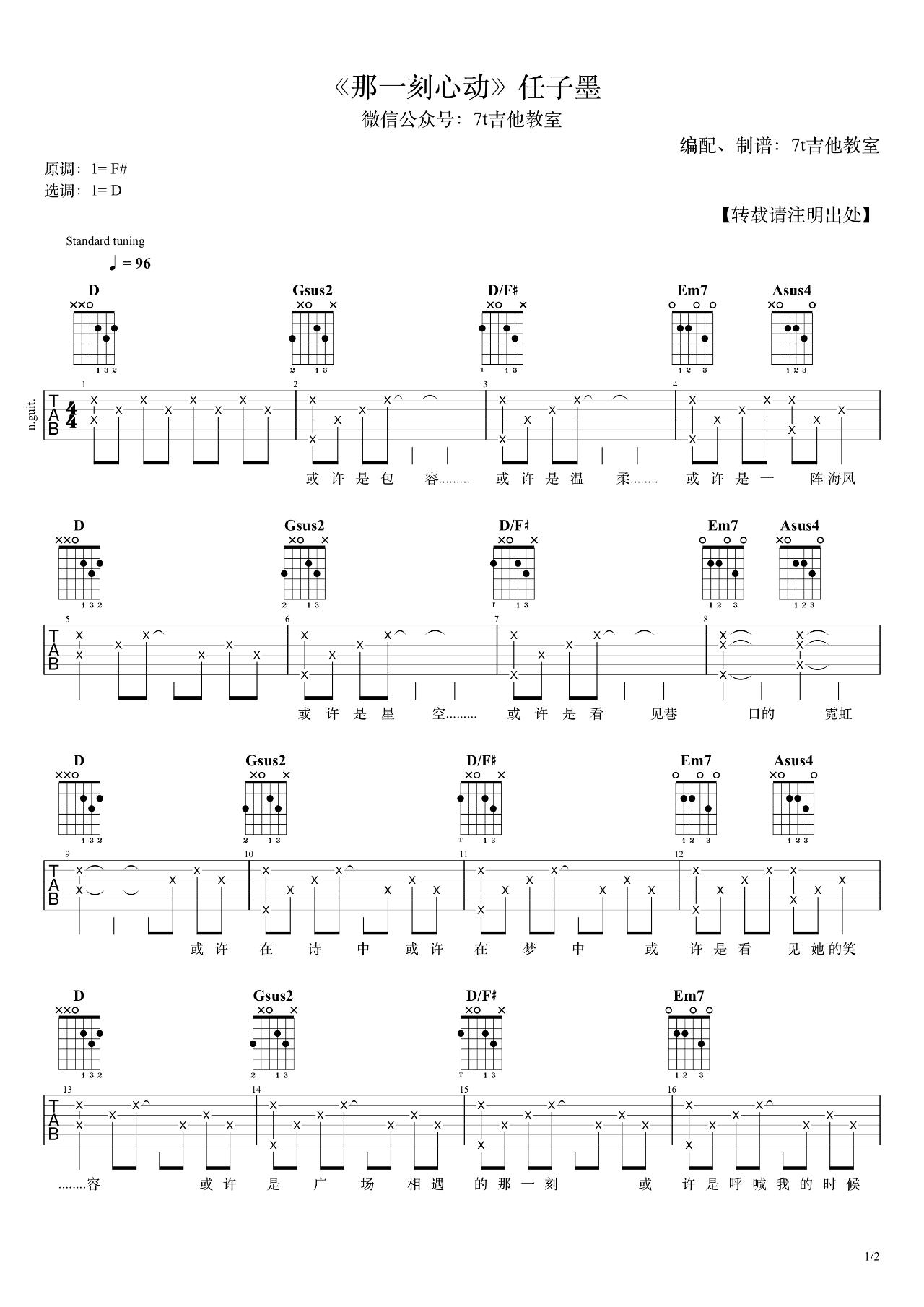 任子墨《那一刻心动》吉他谱-1