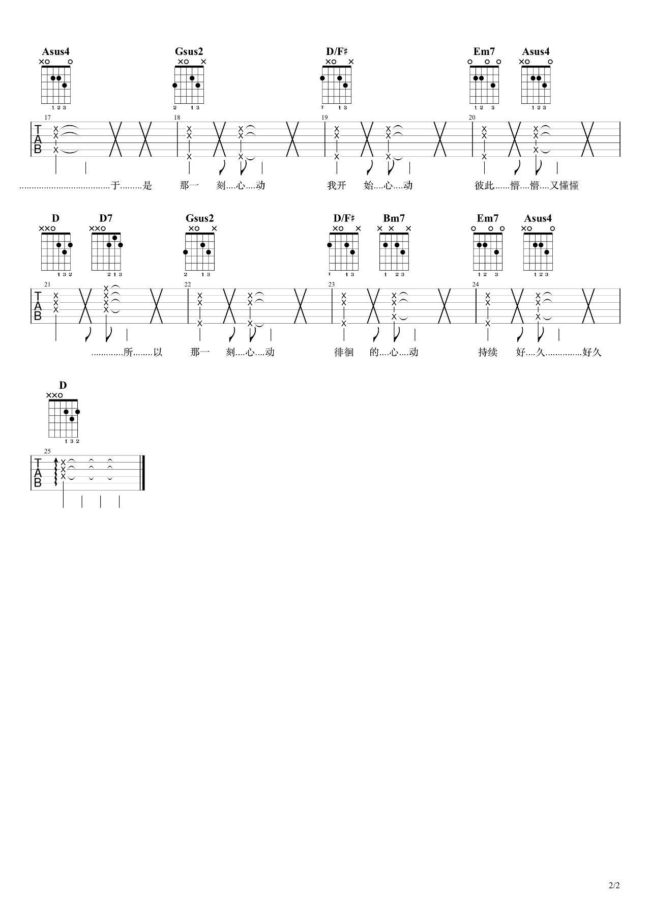 任子墨《那一刻心动》吉他谱-2