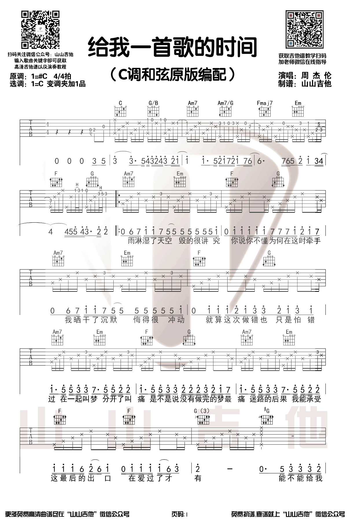 周杰伦-给我一首歌的时间吉他谱-弹唱教学-1