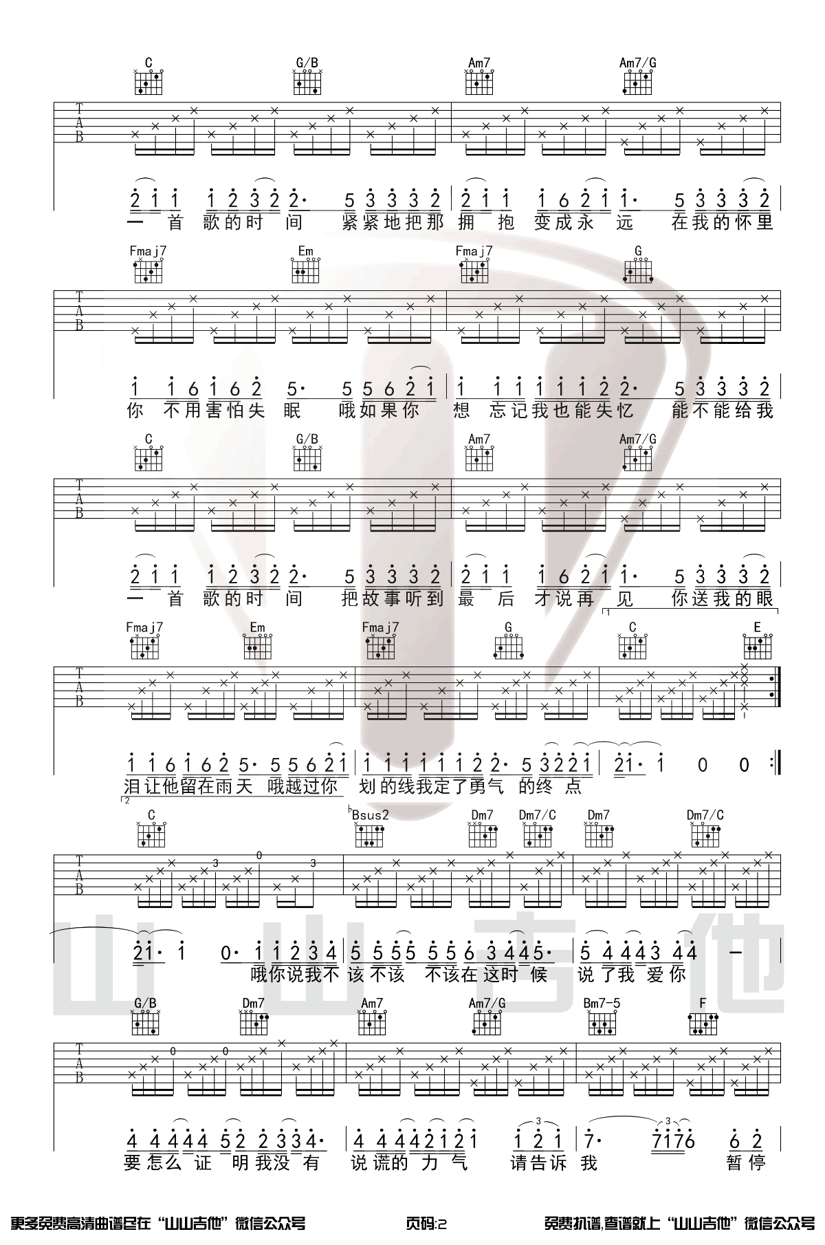 周杰伦-给我一首歌的时间吉他谱-弹唱教学-2
