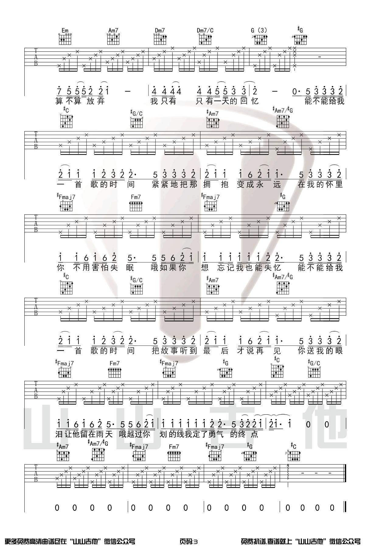 周杰伦-给我一首歌的时间吉他谱-弹唱教学-3