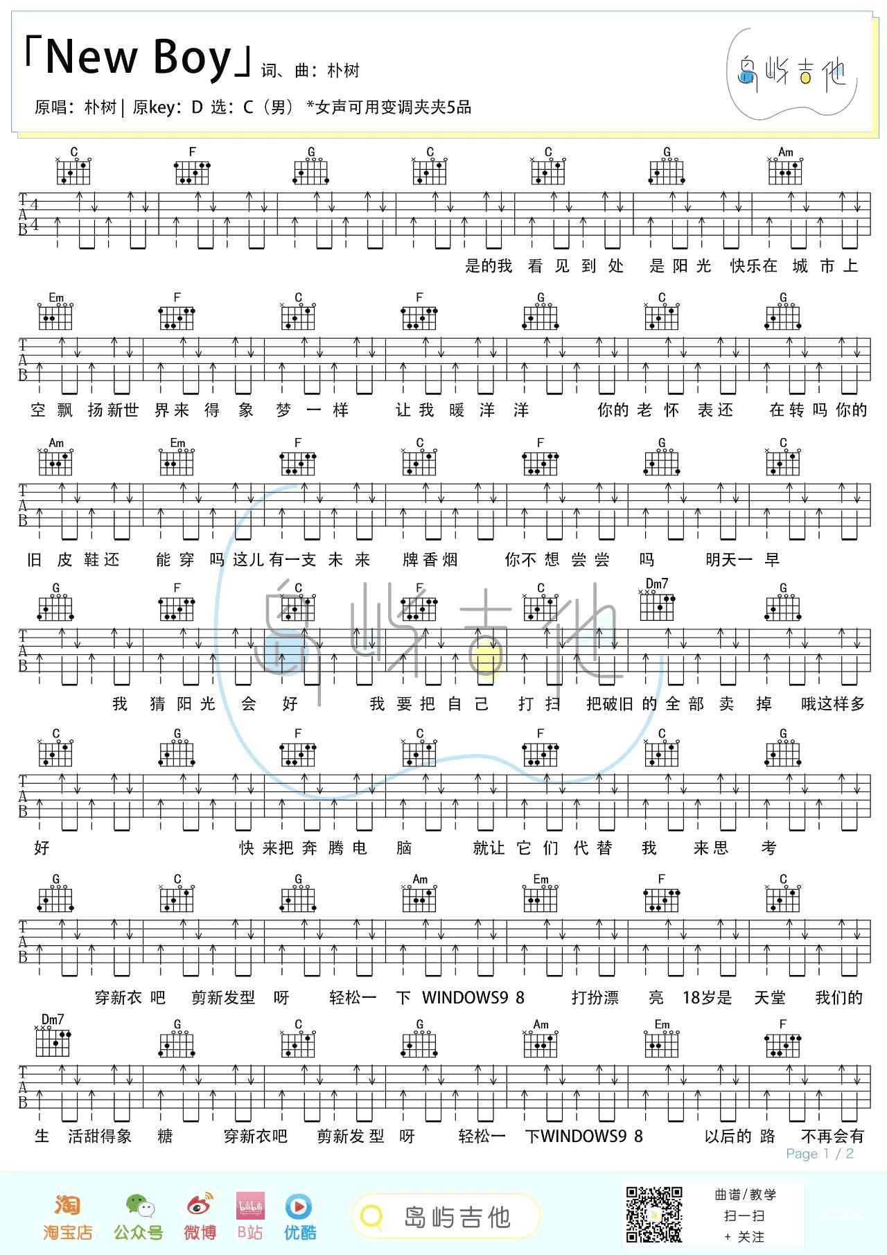 朴树-New Boy吉他谱-弹唱教学视频-1