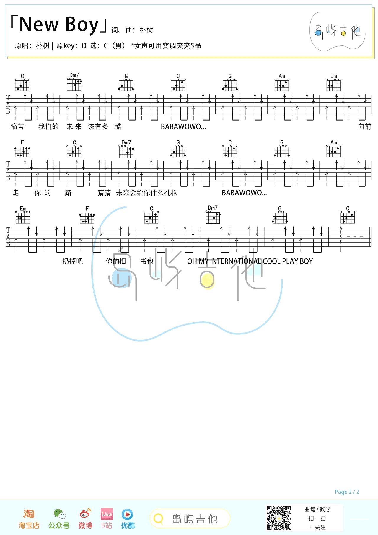 朴树-New Boy吉他谱-弹唱教学视频-2