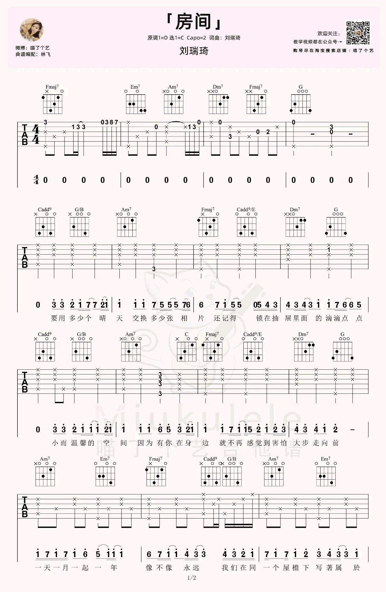刘瑞琦《房间》吉他谱-弹唱教学-1
