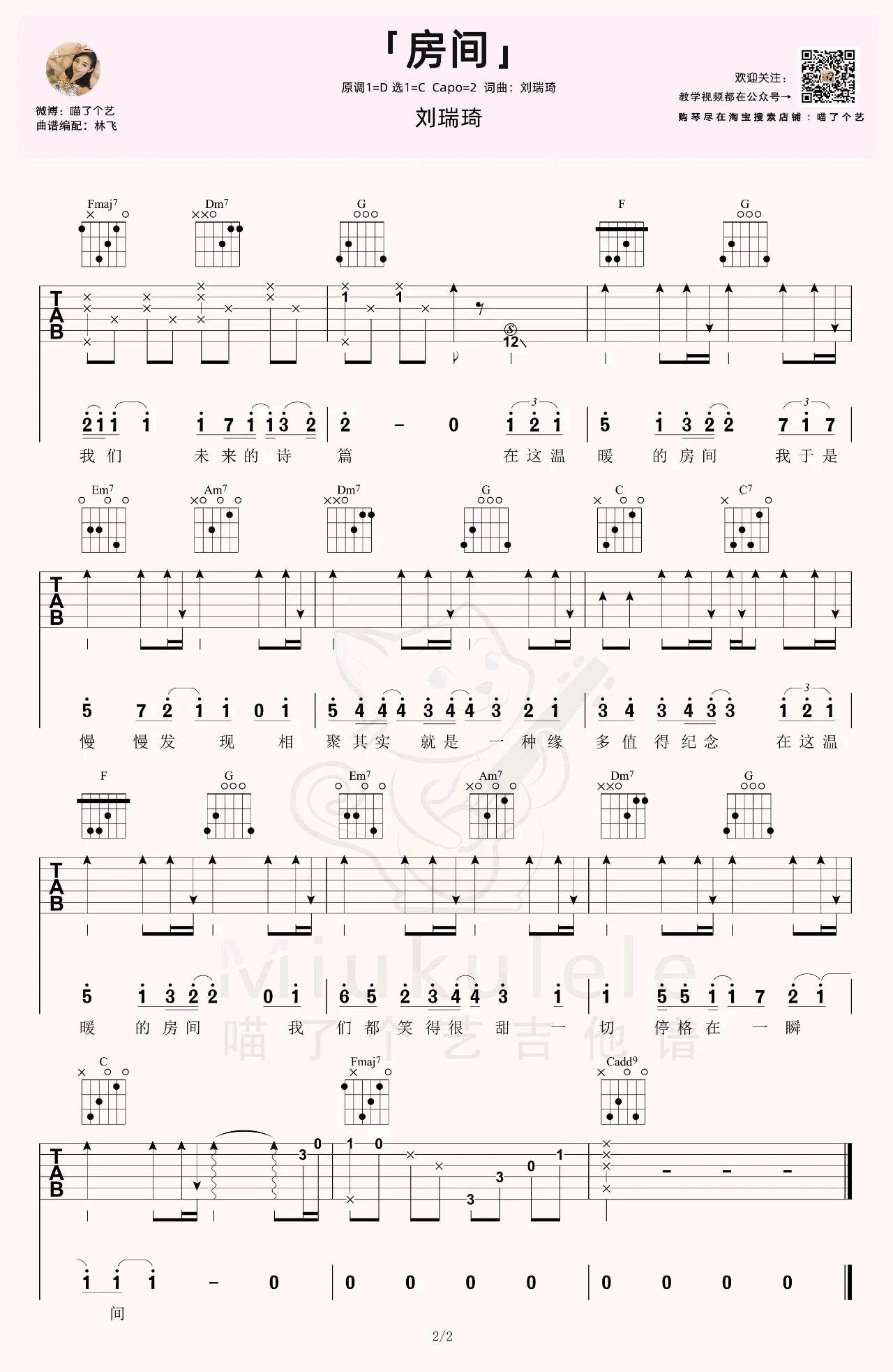 刘瑞琦《房间》吉他谱-弹唱教学-2