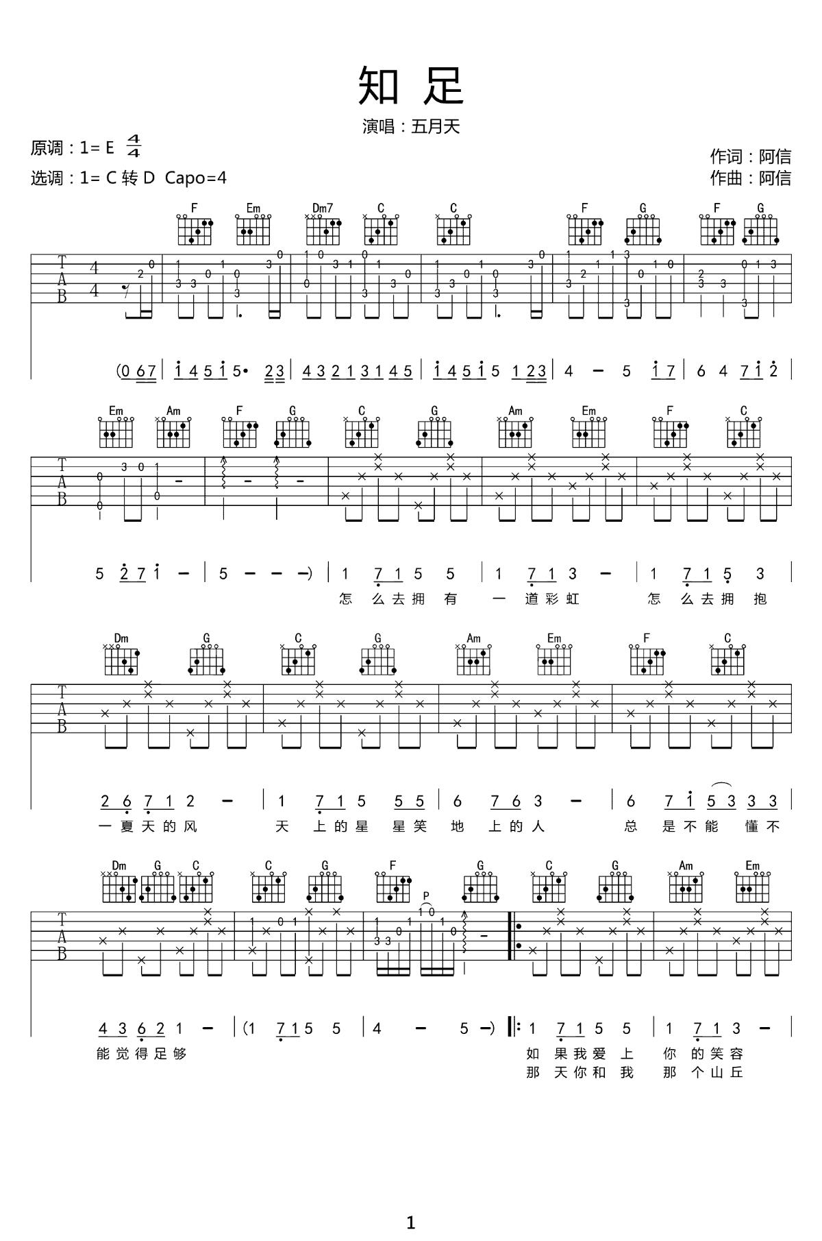 五月天《知足》吉他谱-1