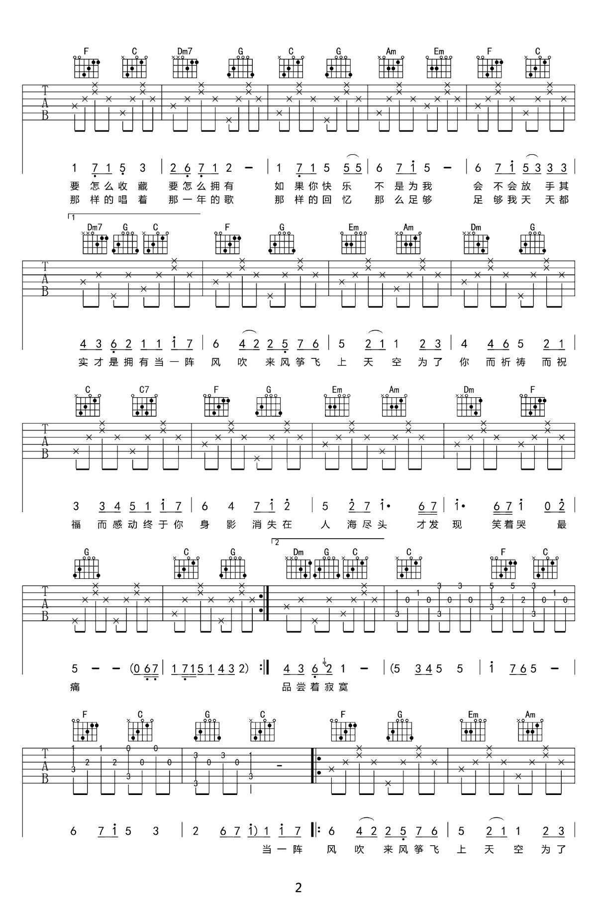 五月天《知足》吉他谱-2