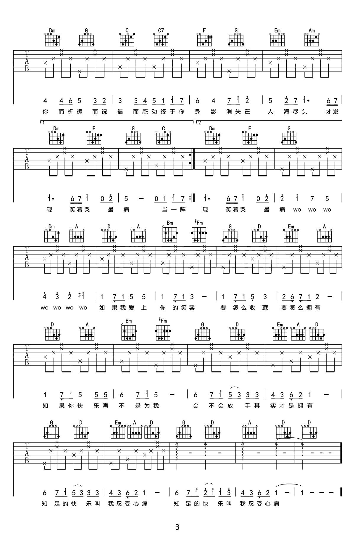五月天《知足》吉他谱-3