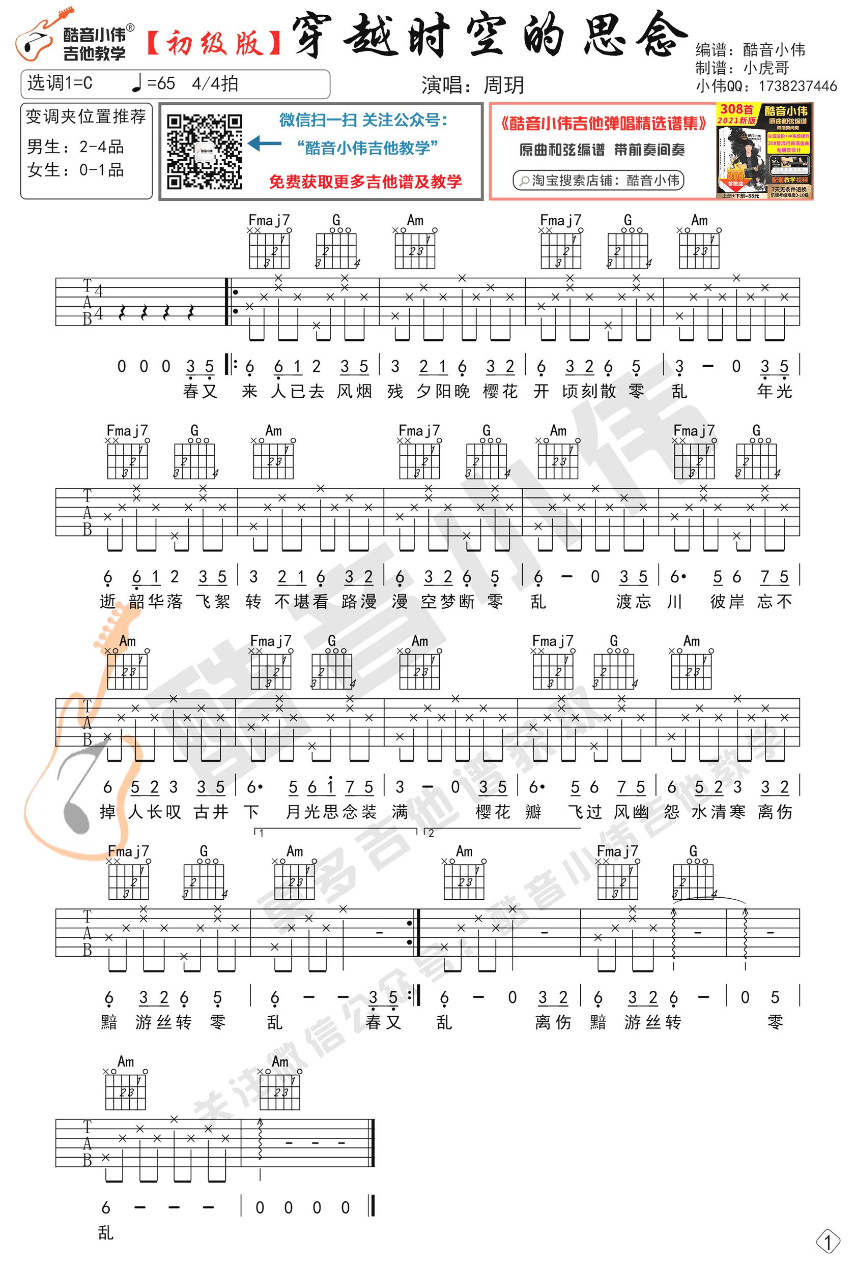 穿越时空的思念吉他谱简单版