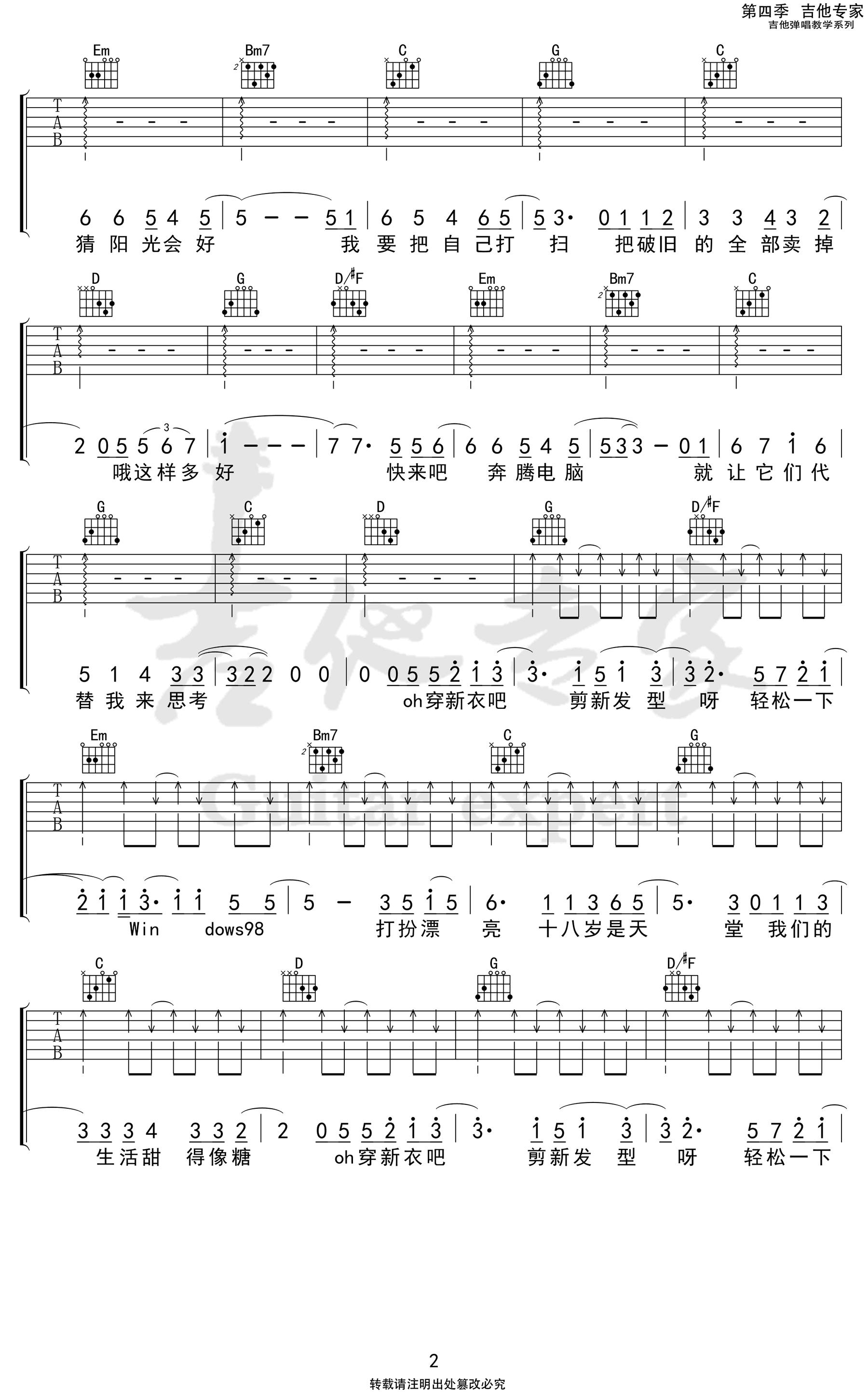New Boy吉他谱_房东的猫/陈婧霏-2
