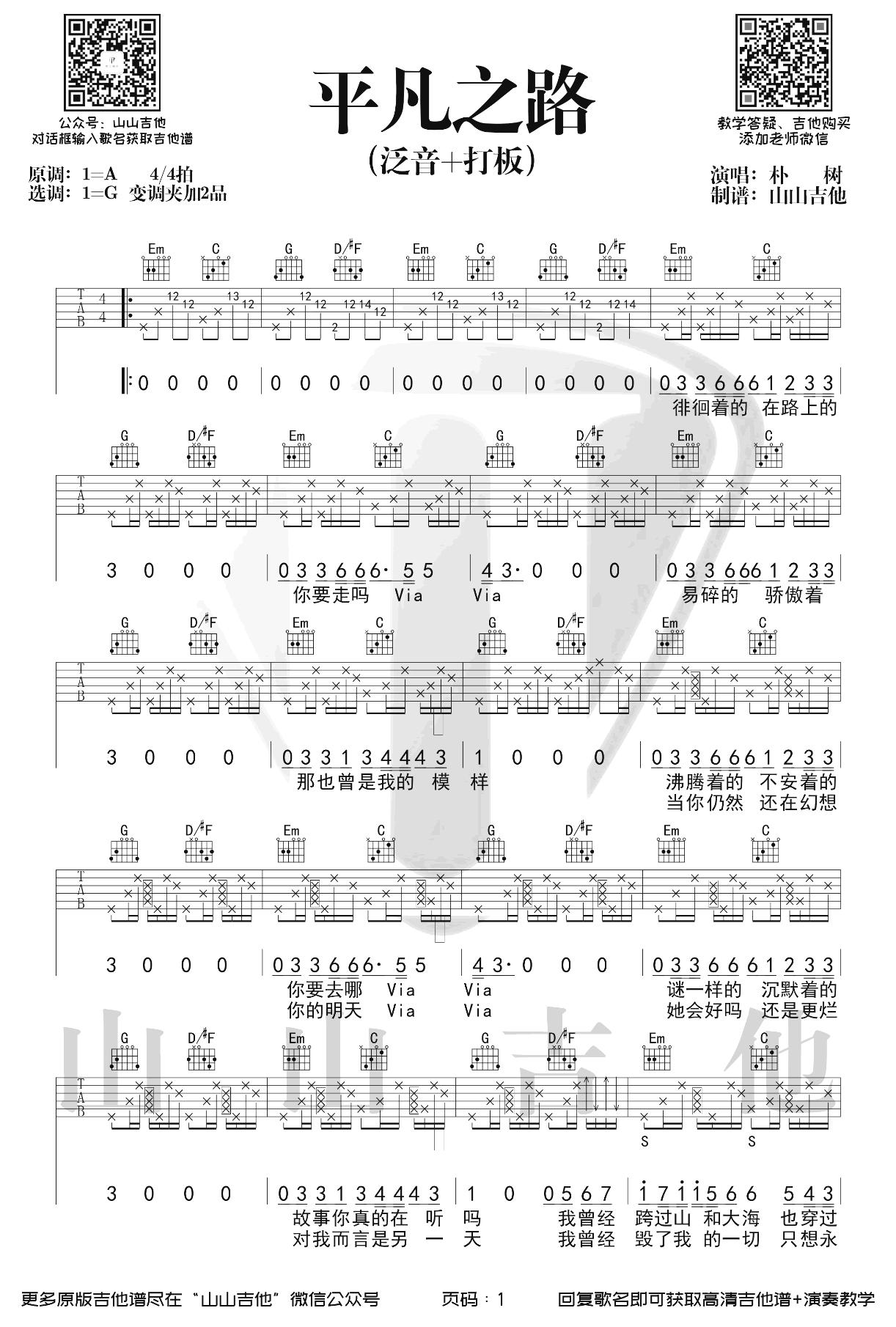 平凡之路吉他谱-泛音+打板-1