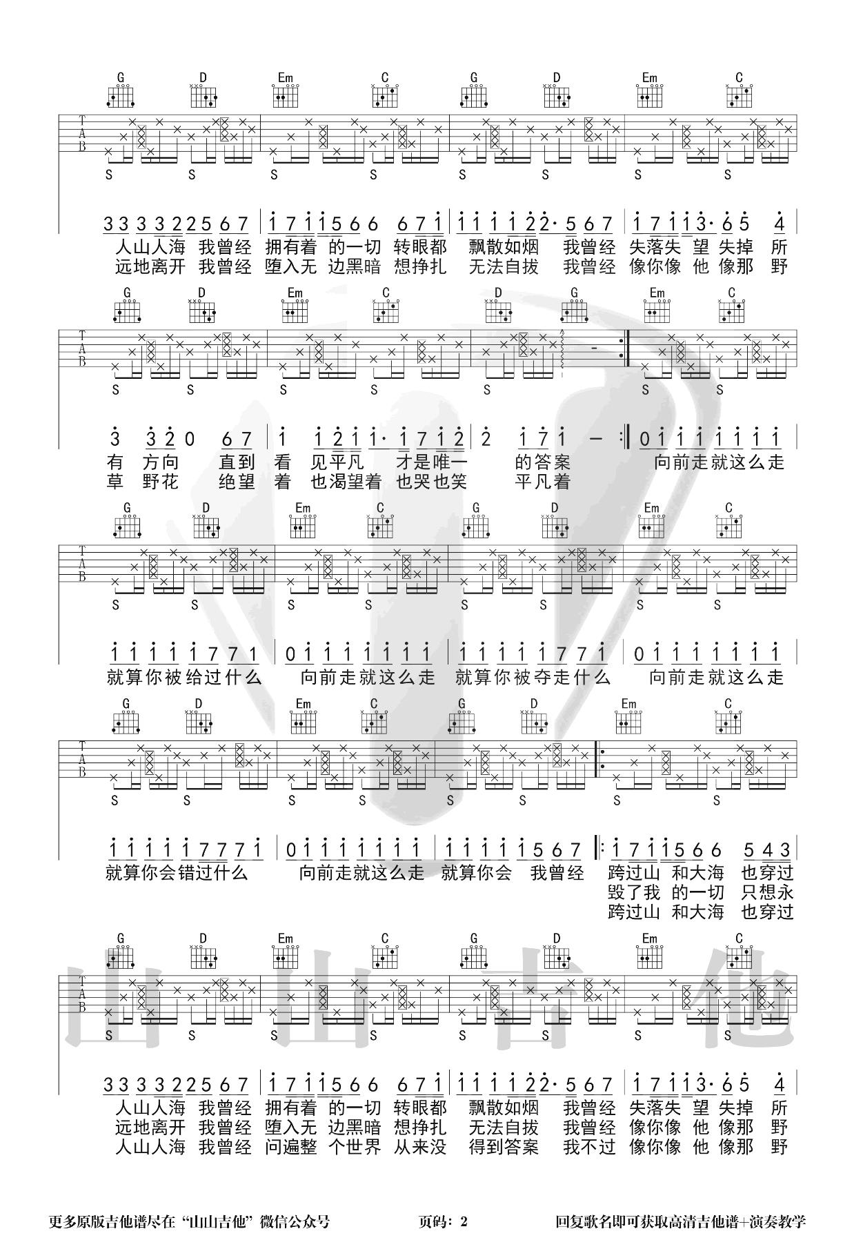 平凡之路吉他谱-泛音+打板-2