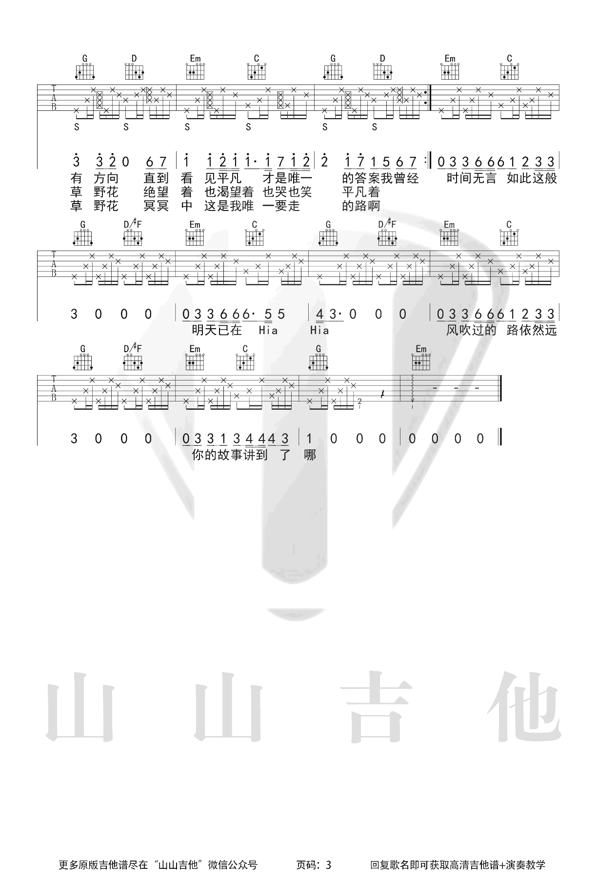 平凡之路吉他谱-泛音+打板-3
