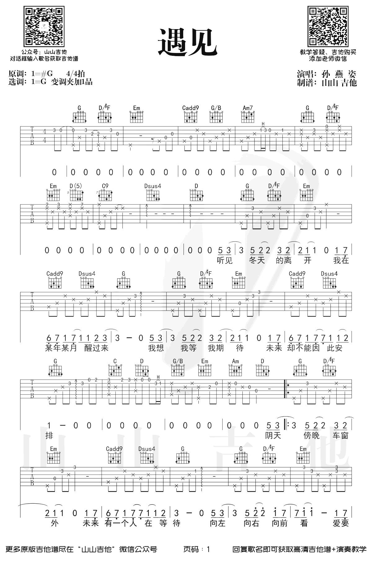 孙燕姿遇见吉他谱-1