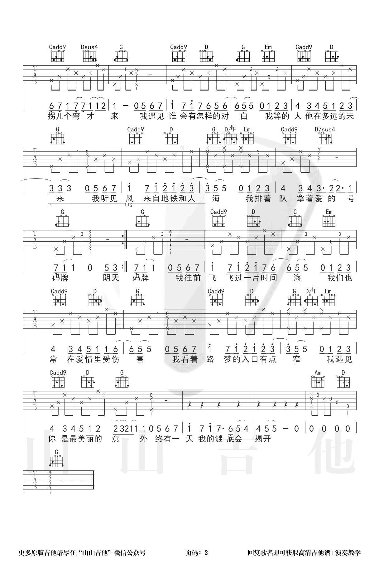 孙燕姿遇见吉他谱-2