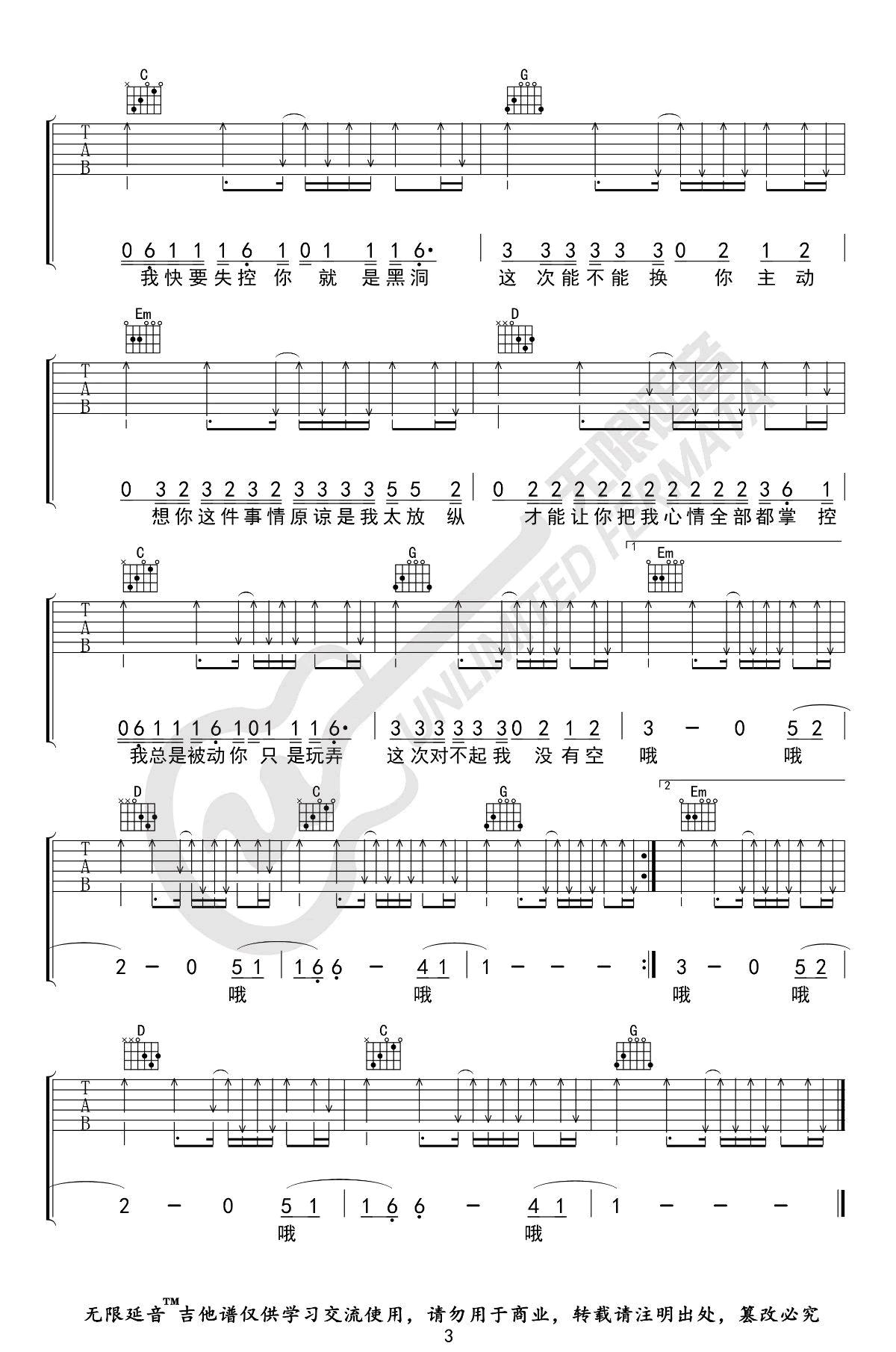 想你这件事吉他谱-许佳豪-3