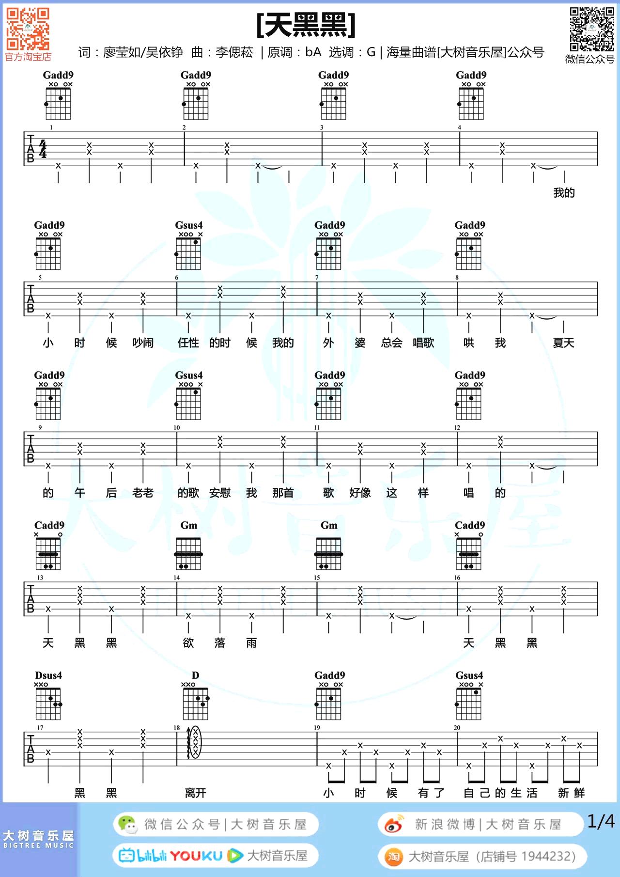 孙燕姿-天黑黑吉他谱-弹唱教学1