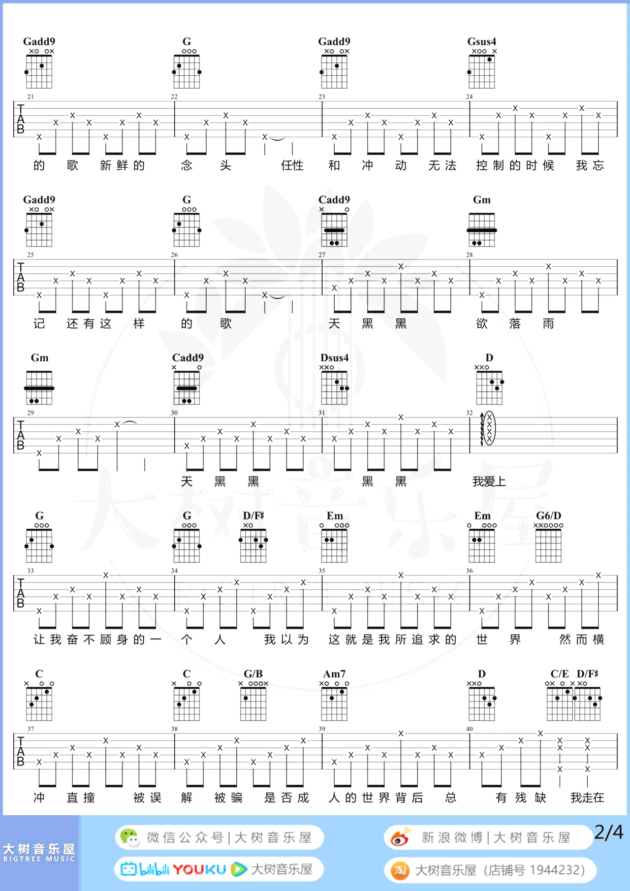 孙燕姿-天黑黑吉他谱-弹唱教学2