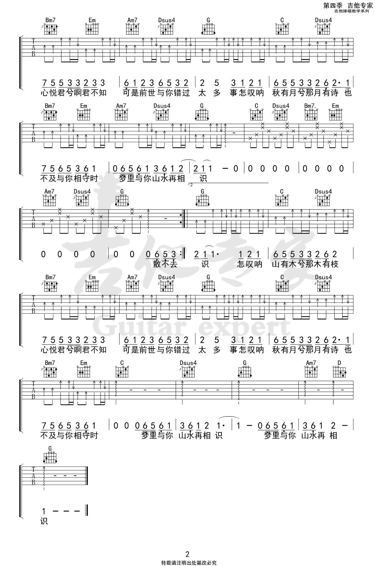 郑鱼-怎叹吉他谱-2