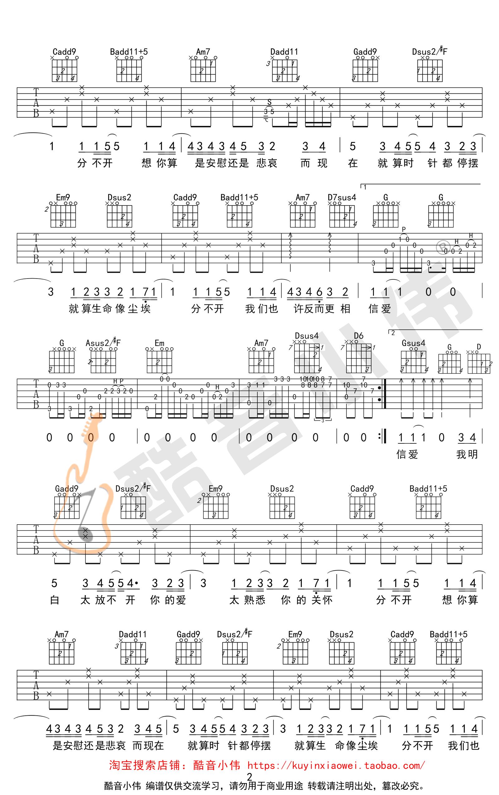 莫文蔚-忽然之间吉他谱-弹唱教学2