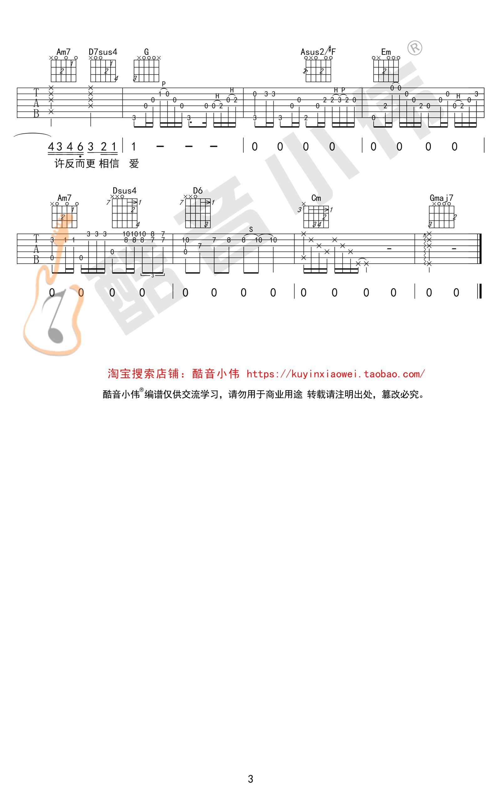 莫文蔚-忽然之间吉他谱-弹唱教学3