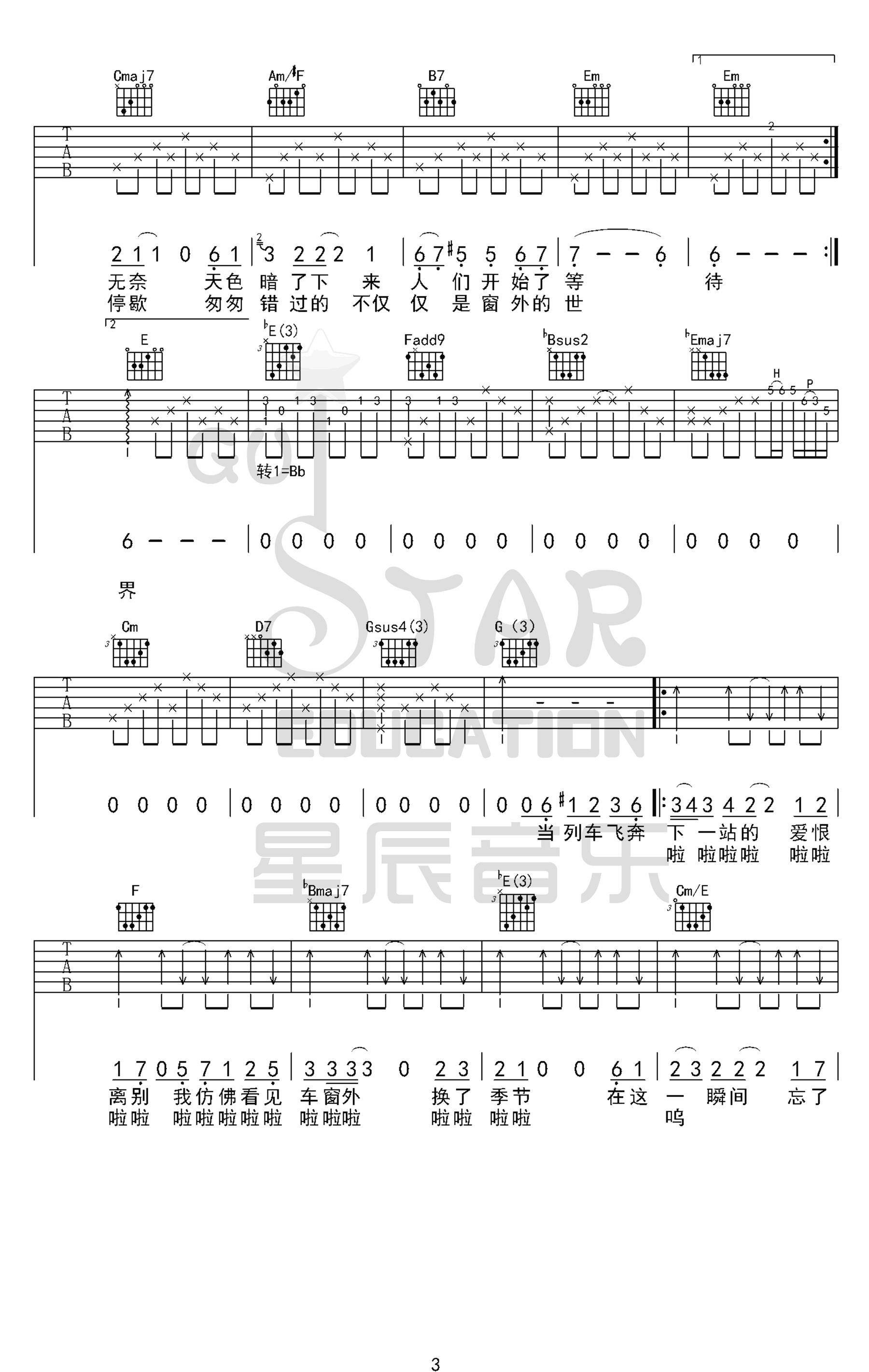李健-车站吉他谱-原版六线谱-3
