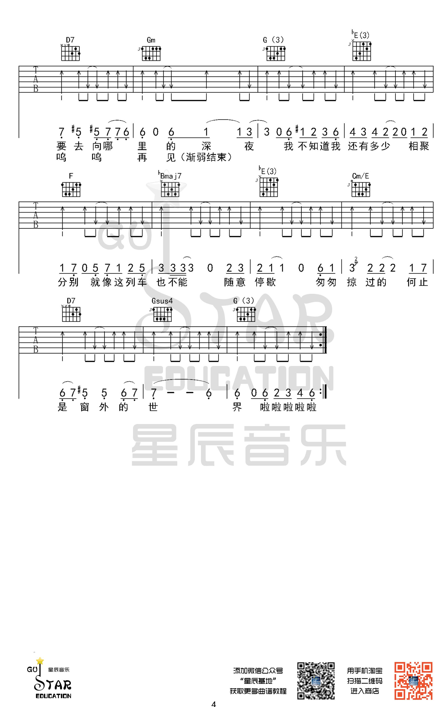 李健-车站吉他谱-原版六线谱-4